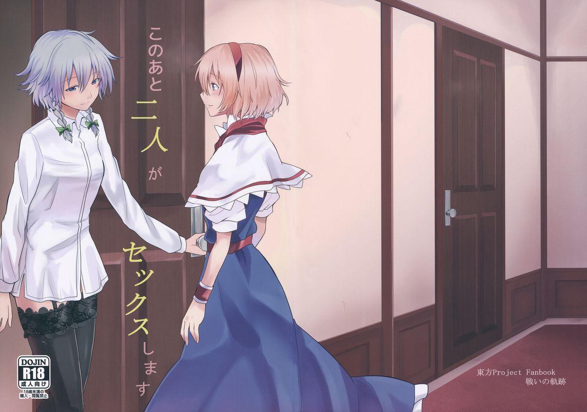 Kono Ato Futari ga Sex Shimasu 0