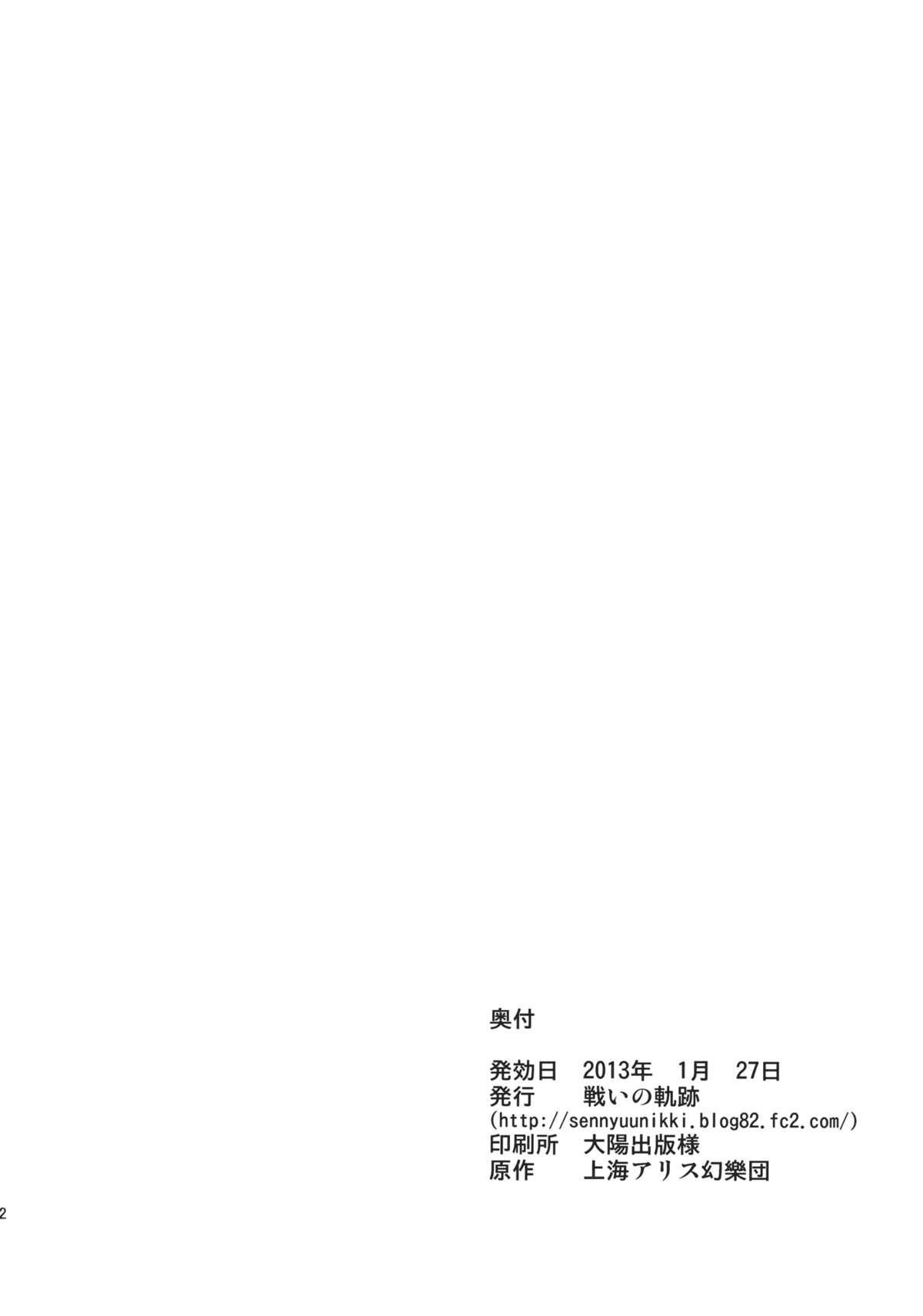 Kono Ato Futari ga Sex Shimasu 34