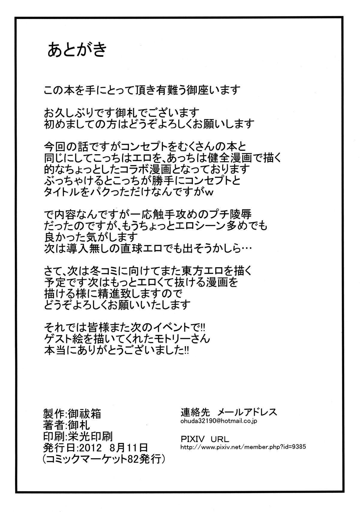 Shiohuki Oceanblue 25