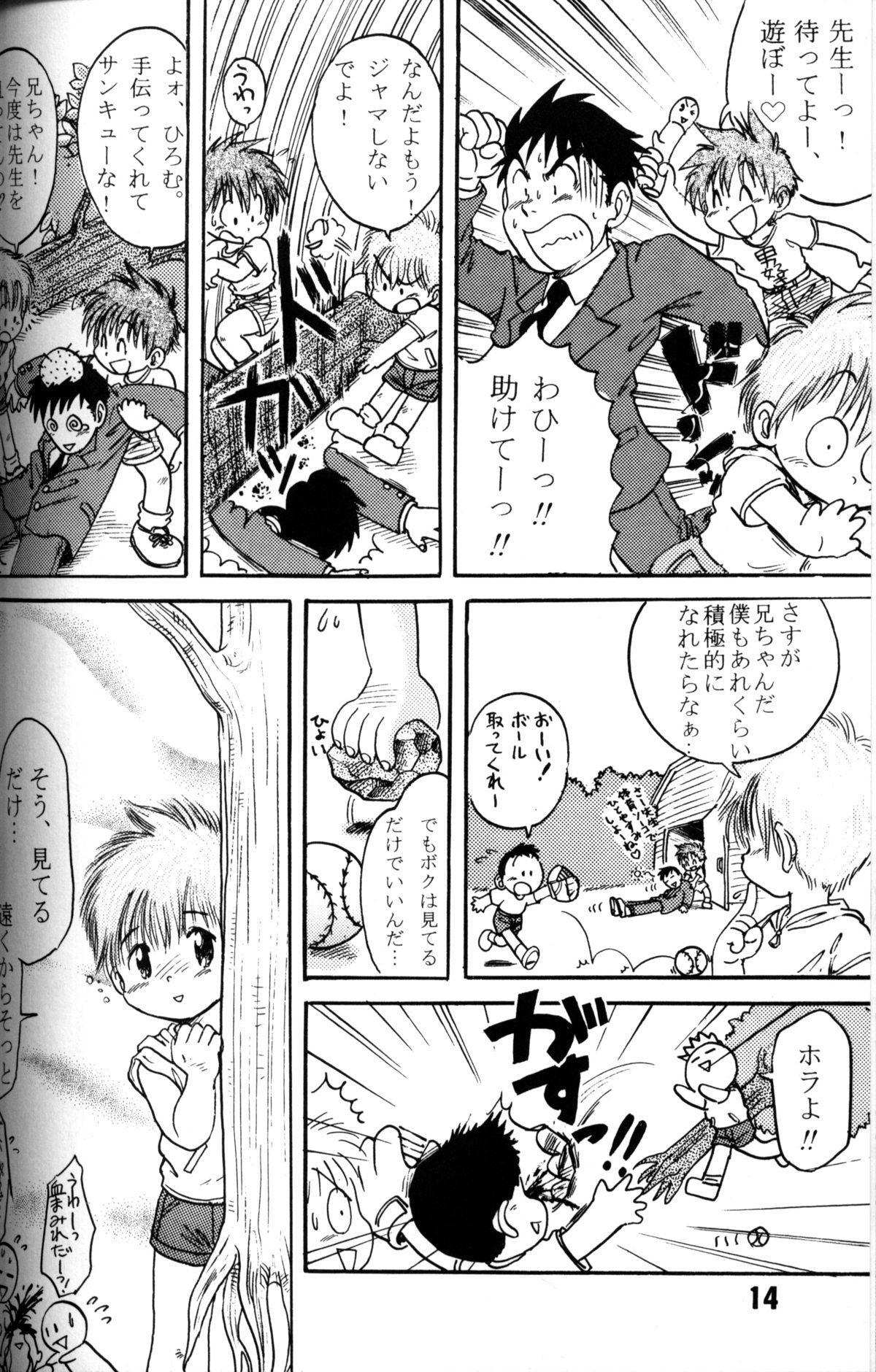 Anthology - Nekketsu Project - Volume 4 'Shounen Vanilla Essence' 12