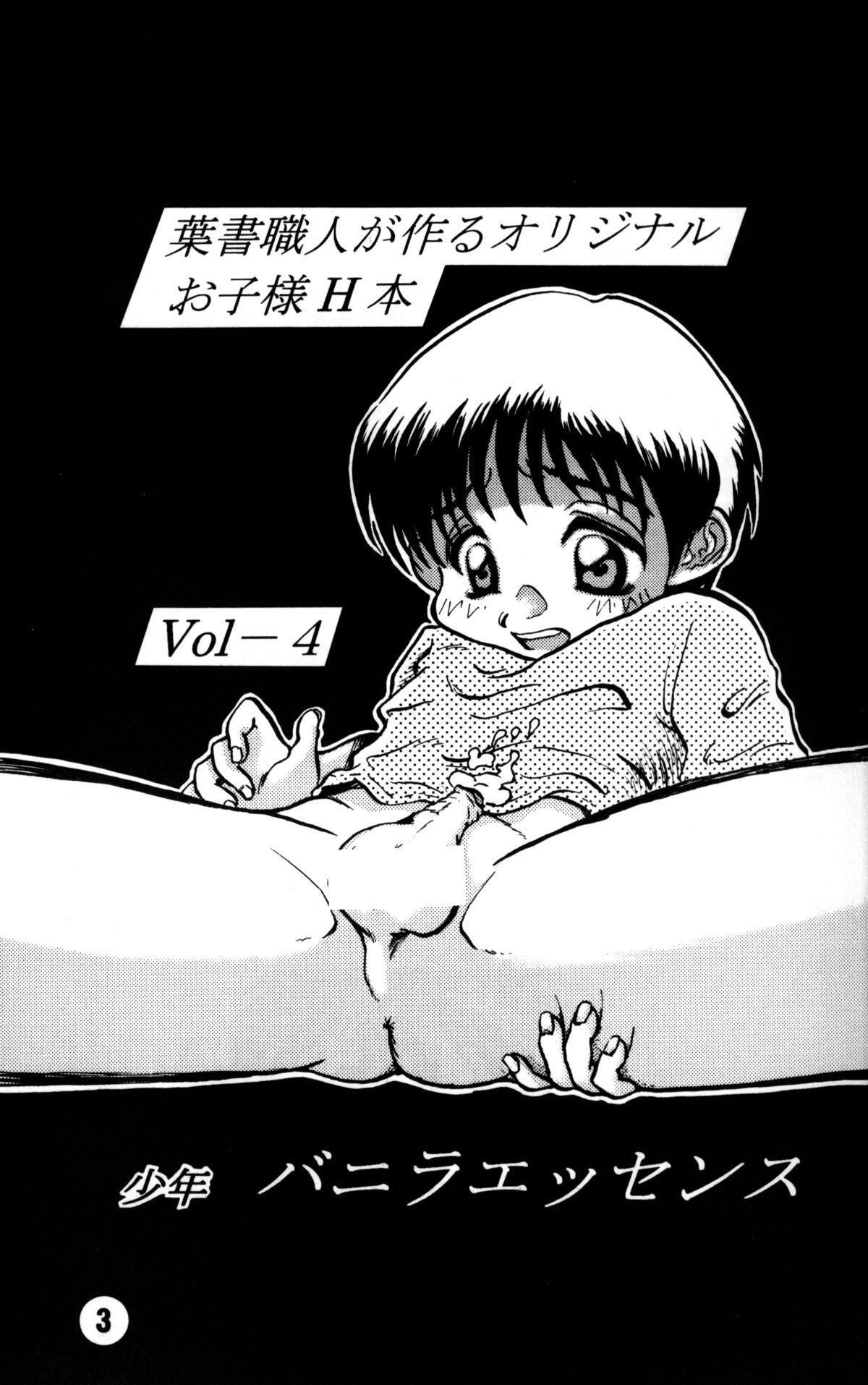 Anthology - Nekketsu Project - Volume 4 'Shounen Vanilla Essence' 1