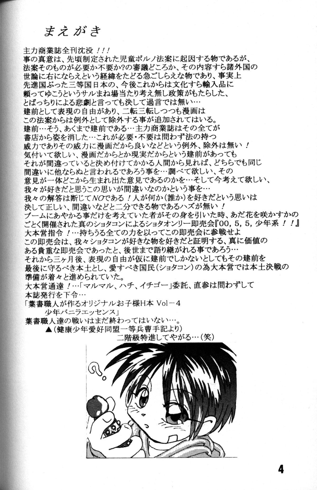 Anthology - Nekketsu Project - Volume 4 'Shounen Vanilla Essence' 2