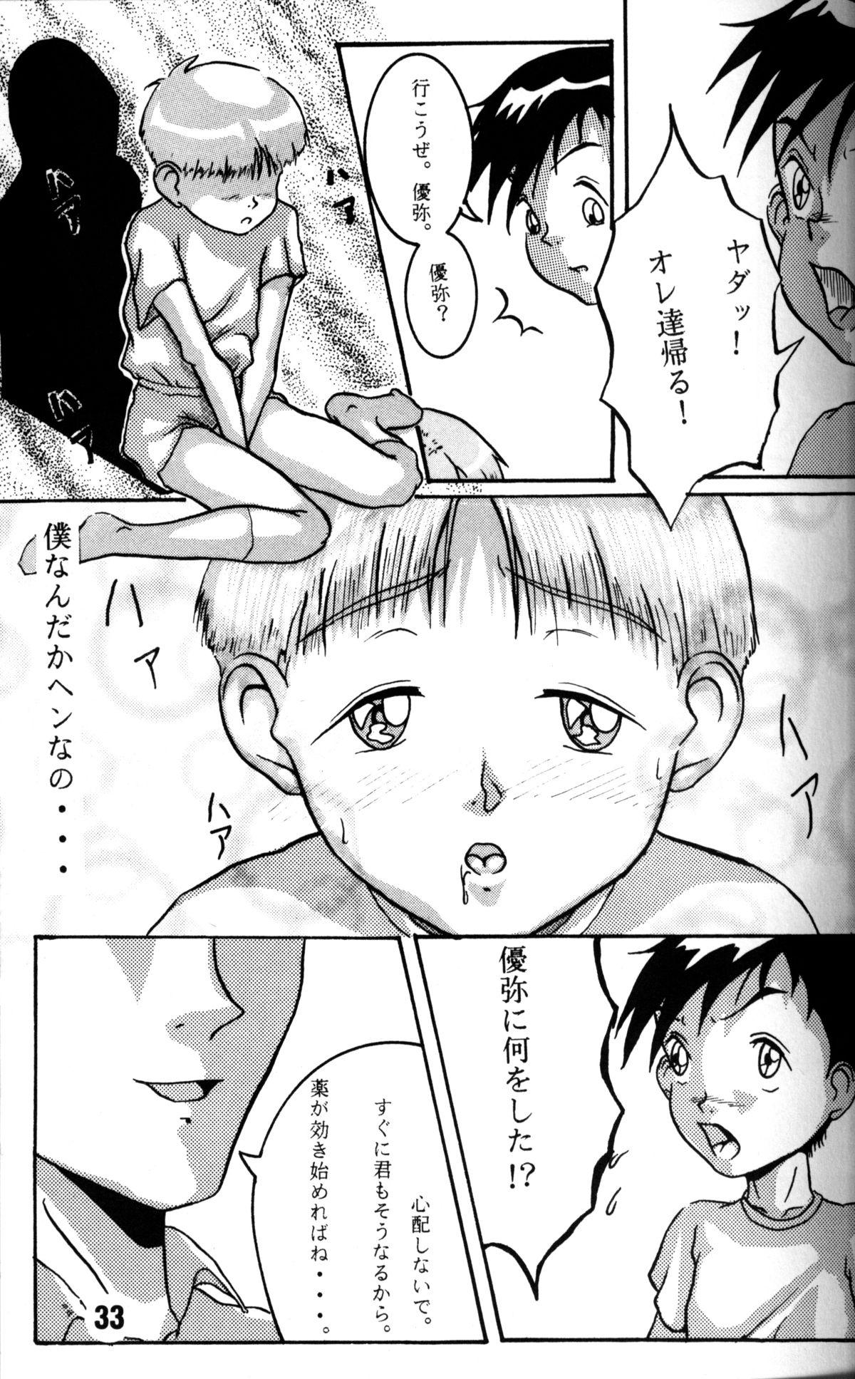 Anthology - Nekketsu Project - Volume 4 'Shounen Vanilla Essence' 31