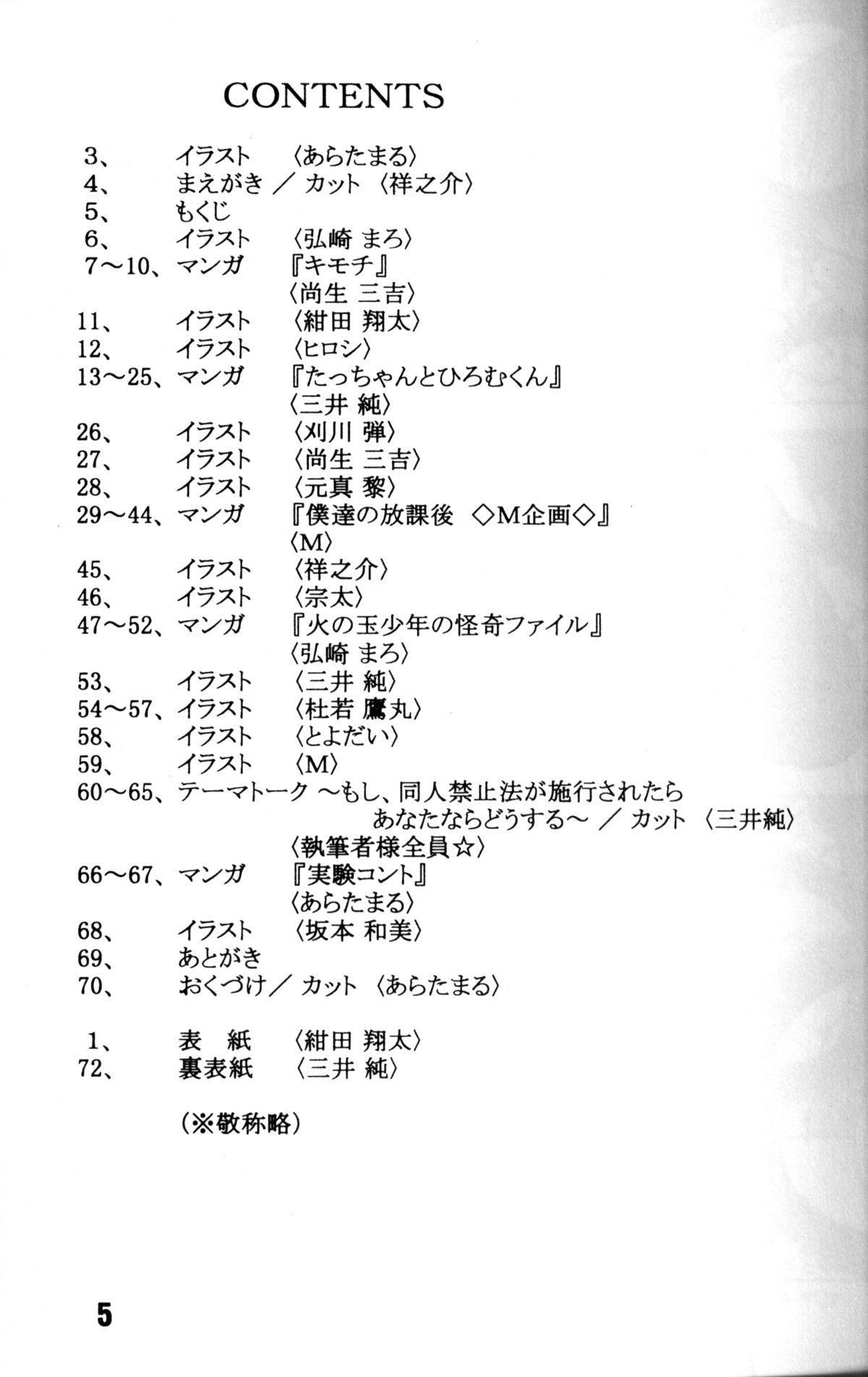 Anthology - Nekketsu Project - Volume 4 'Shounen Vanilla Essence' 3