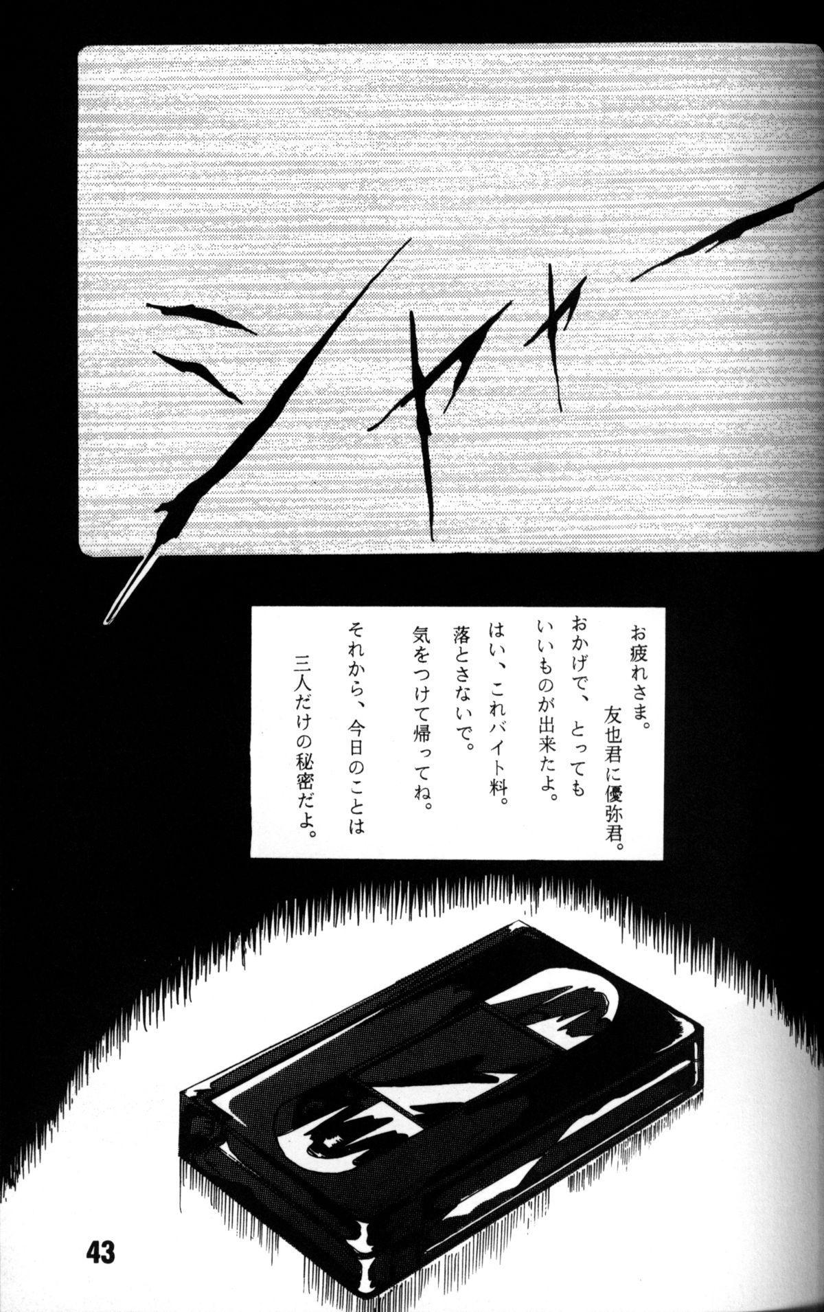 Anthology - Nekketsu Project - Volume 4 'Shounen Vanilla Essence' 41