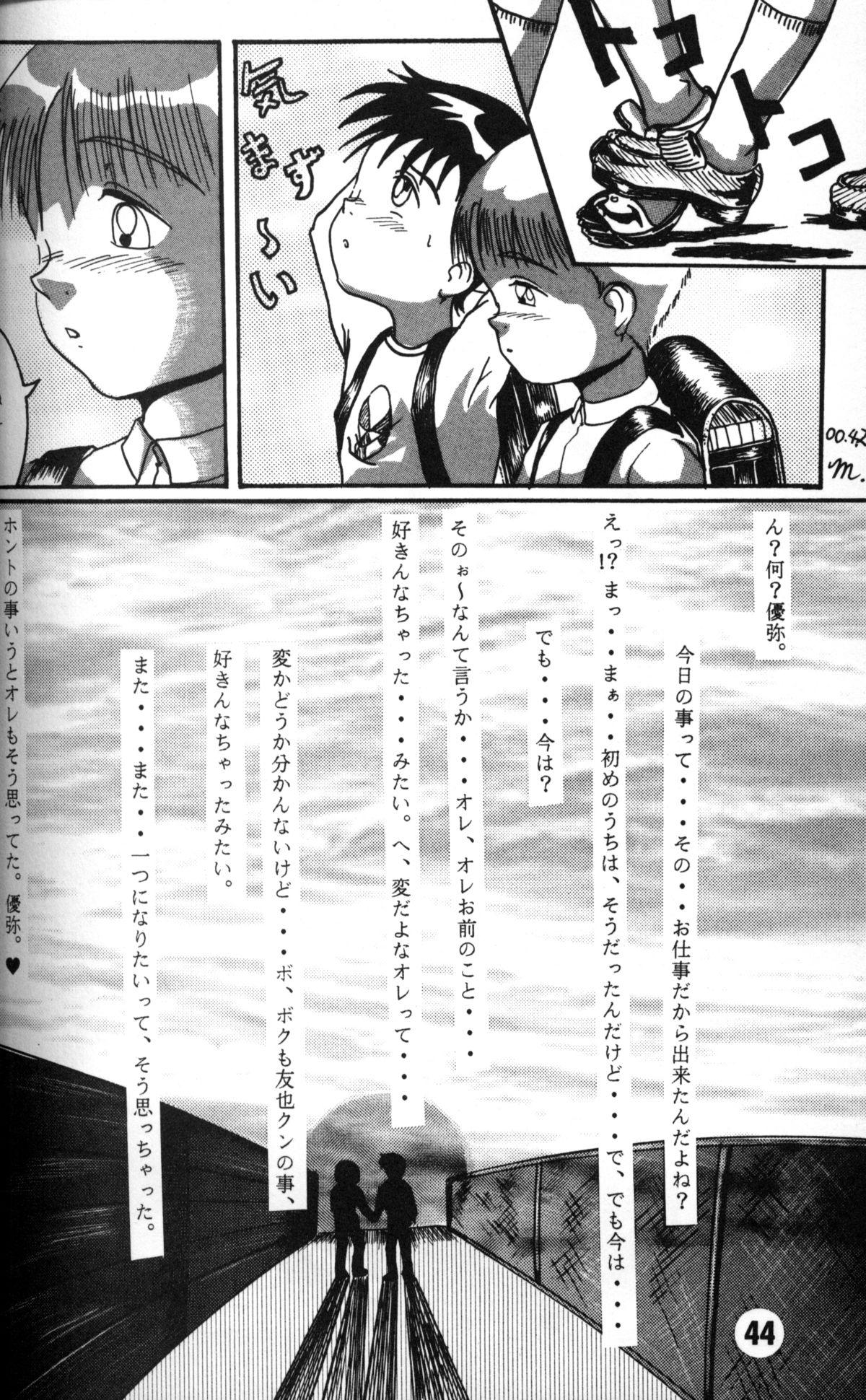 Anthology - Nekketsu Project - Volume 4 'Shounen Vanilla Essence' 42