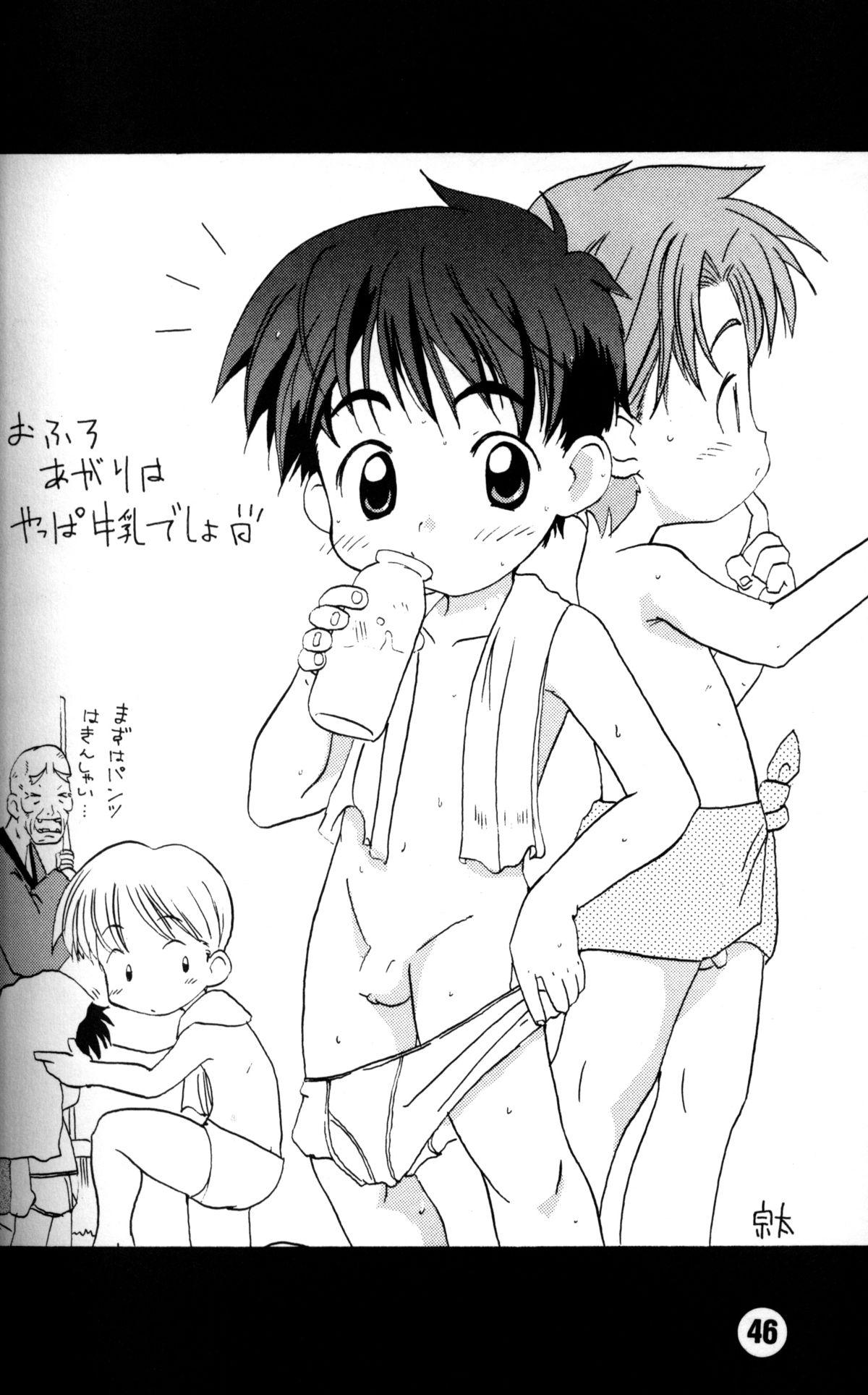 Anthology - Nekketsu Project - Volume 4 'Shounen Vanilla Essence' 44