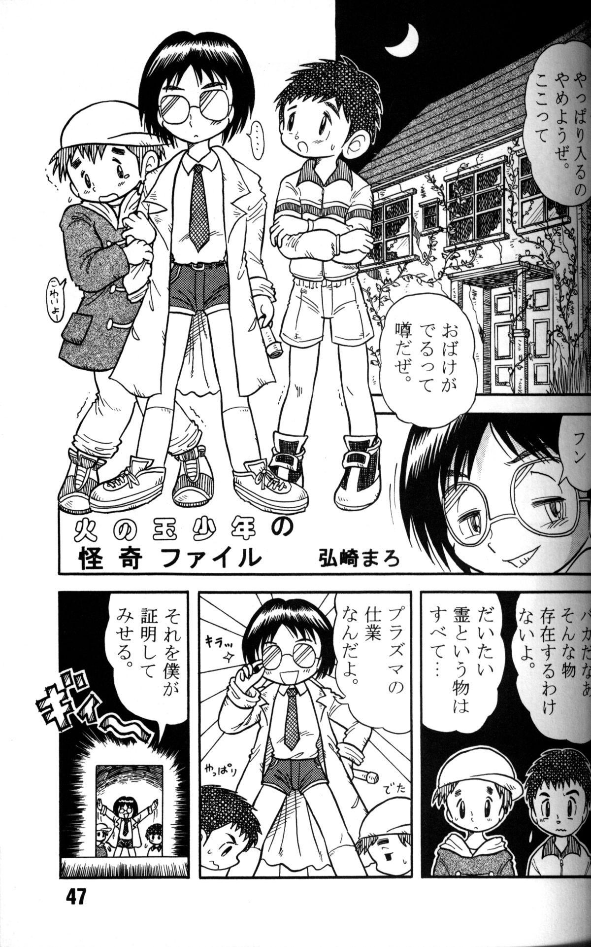 Anthology - Nekketsu Project - Volume 4 'Shounen Vanilla Essence' 45