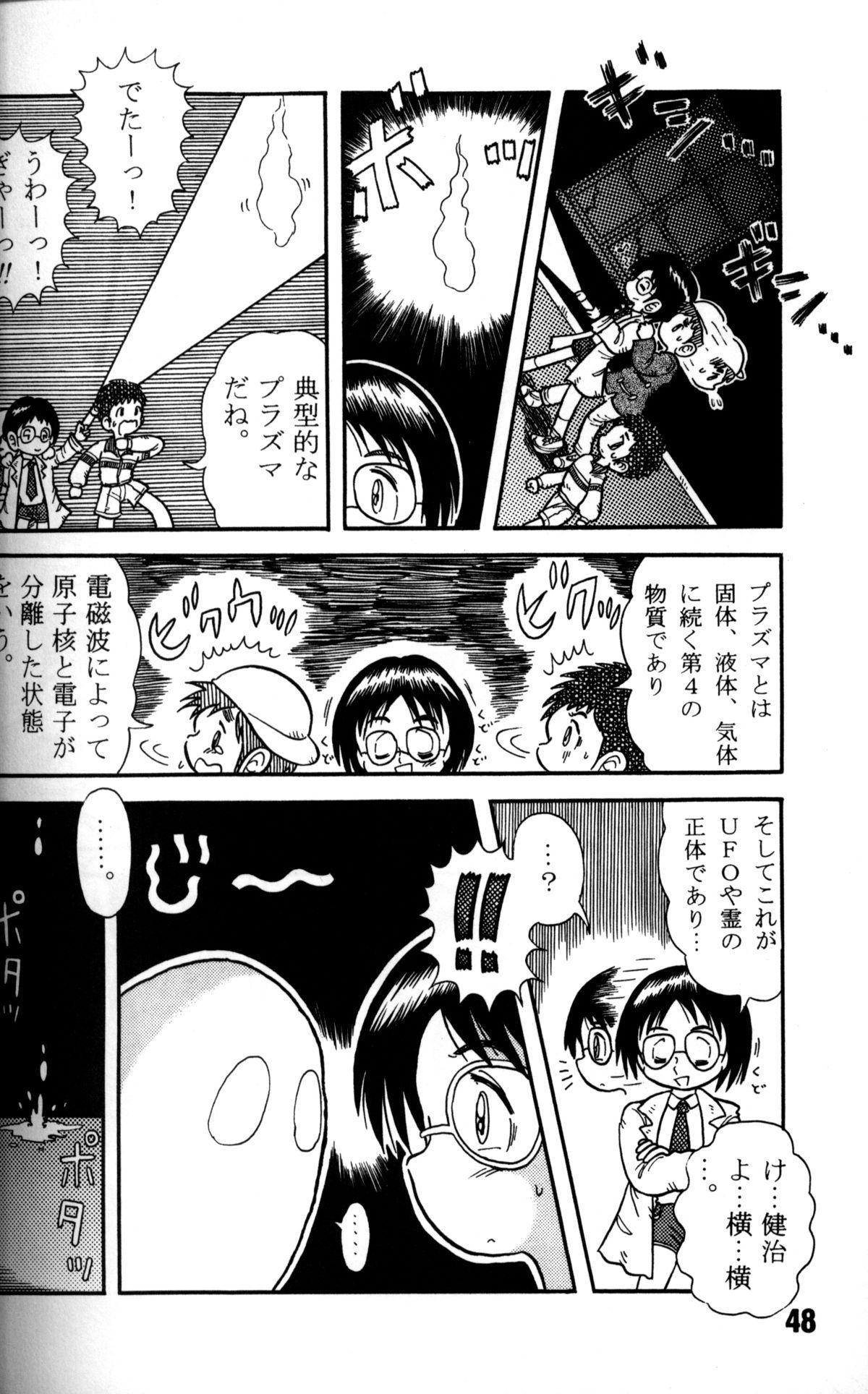 Anthology - Nekketsu Project - Volume 4 'Shounen Vanilla Essence' 46