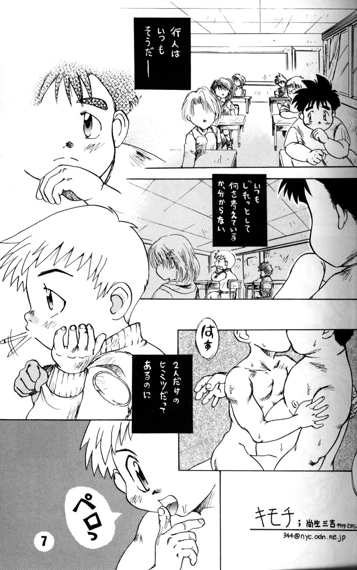 Anthology - Nekketsu Project - Volume 4 'Shounen Vanilla Essence' 5