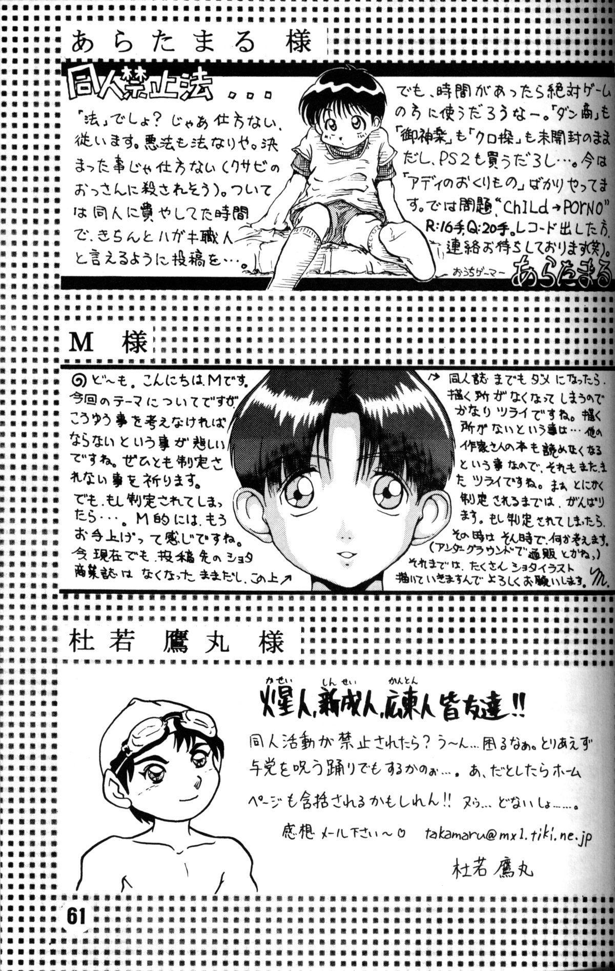 Anthology - Nekketsu Project - Volume 4 'Shounen Vanilla Essence' 59