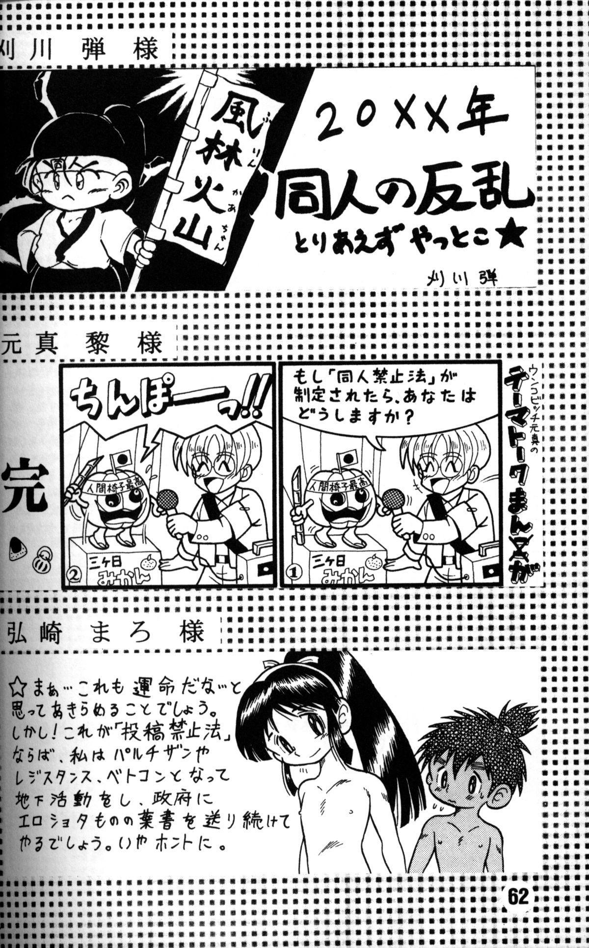 Anthology - Nekketsu Project - Volume 4 'Shounen Vanilla Essence' 60