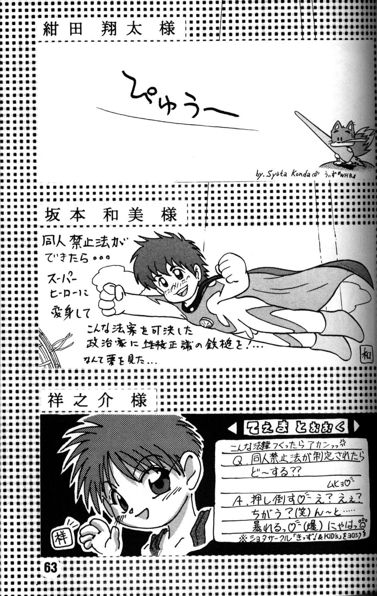 Anthology - Nekketsu Project - Volume 4 'Shounen Vanilla Essence' 61