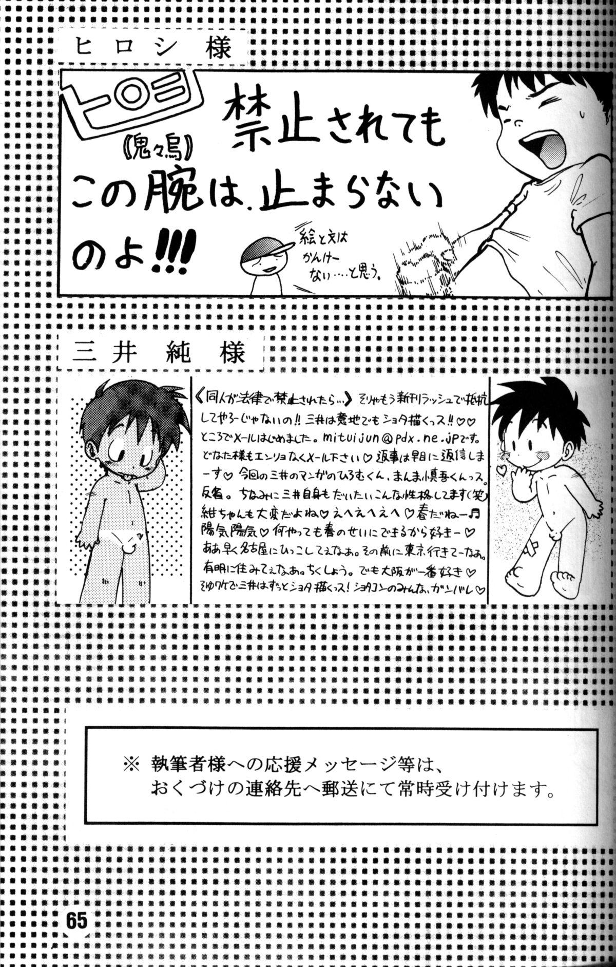 Anthology - Nekketsu Project - Volume 4 'Shounen Vanilla Essence' 63