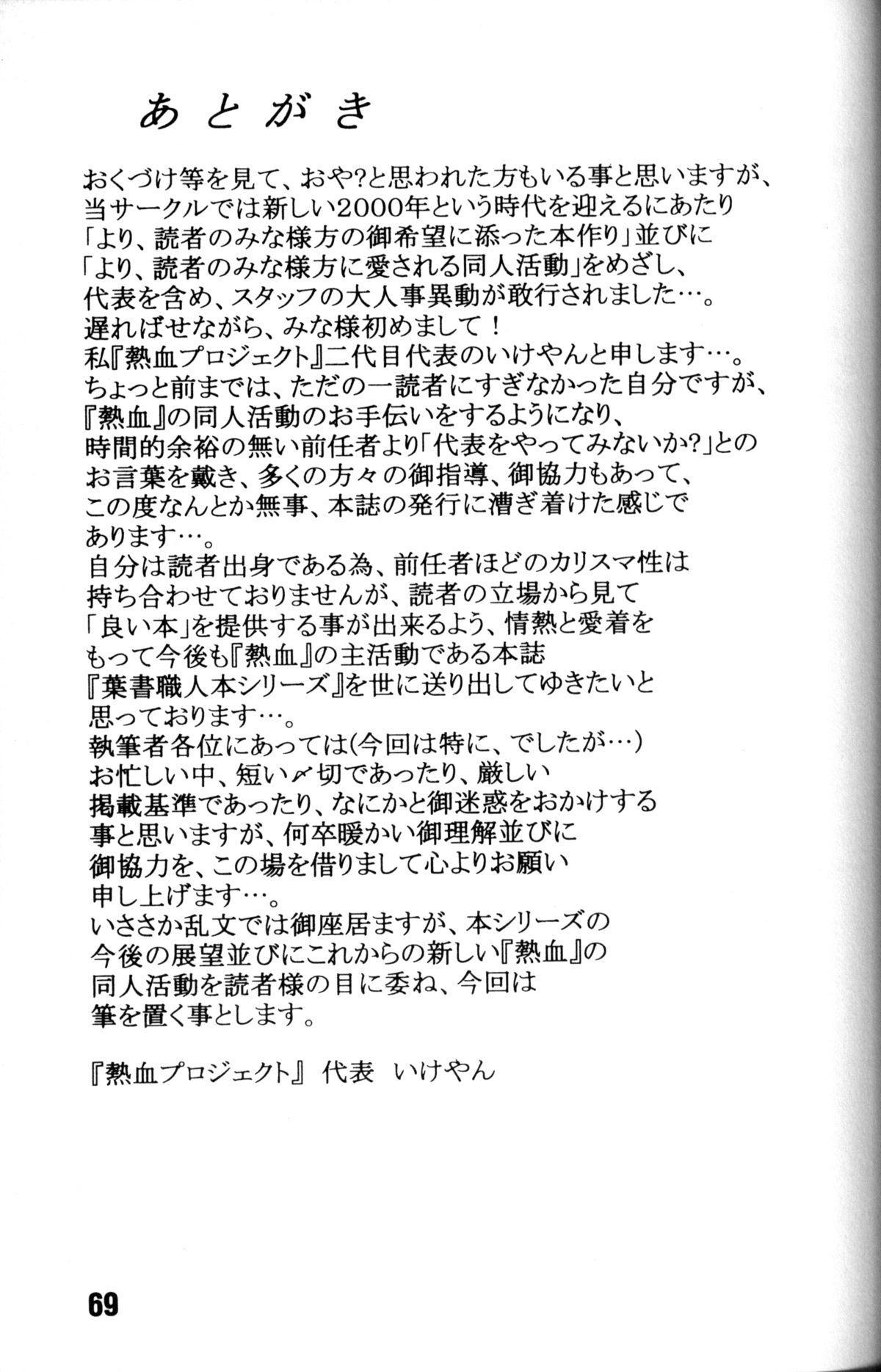 Anthology - Nekketsu Project - Volume 4 'Shounen Vanilla Essence' 67