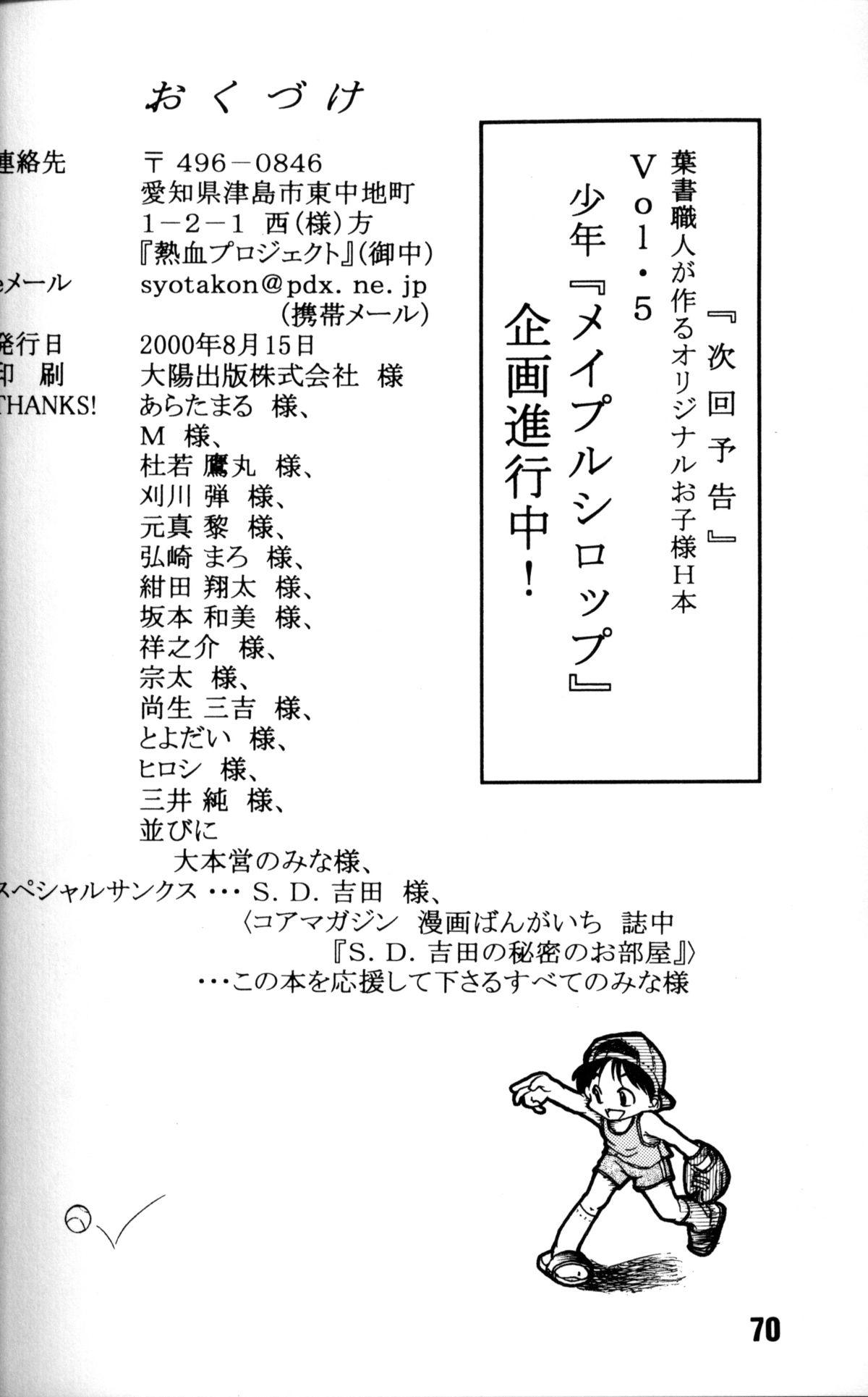 Anthology - Nekketsu Project - Volume 4 'Shounen Vanilla Essence' 68