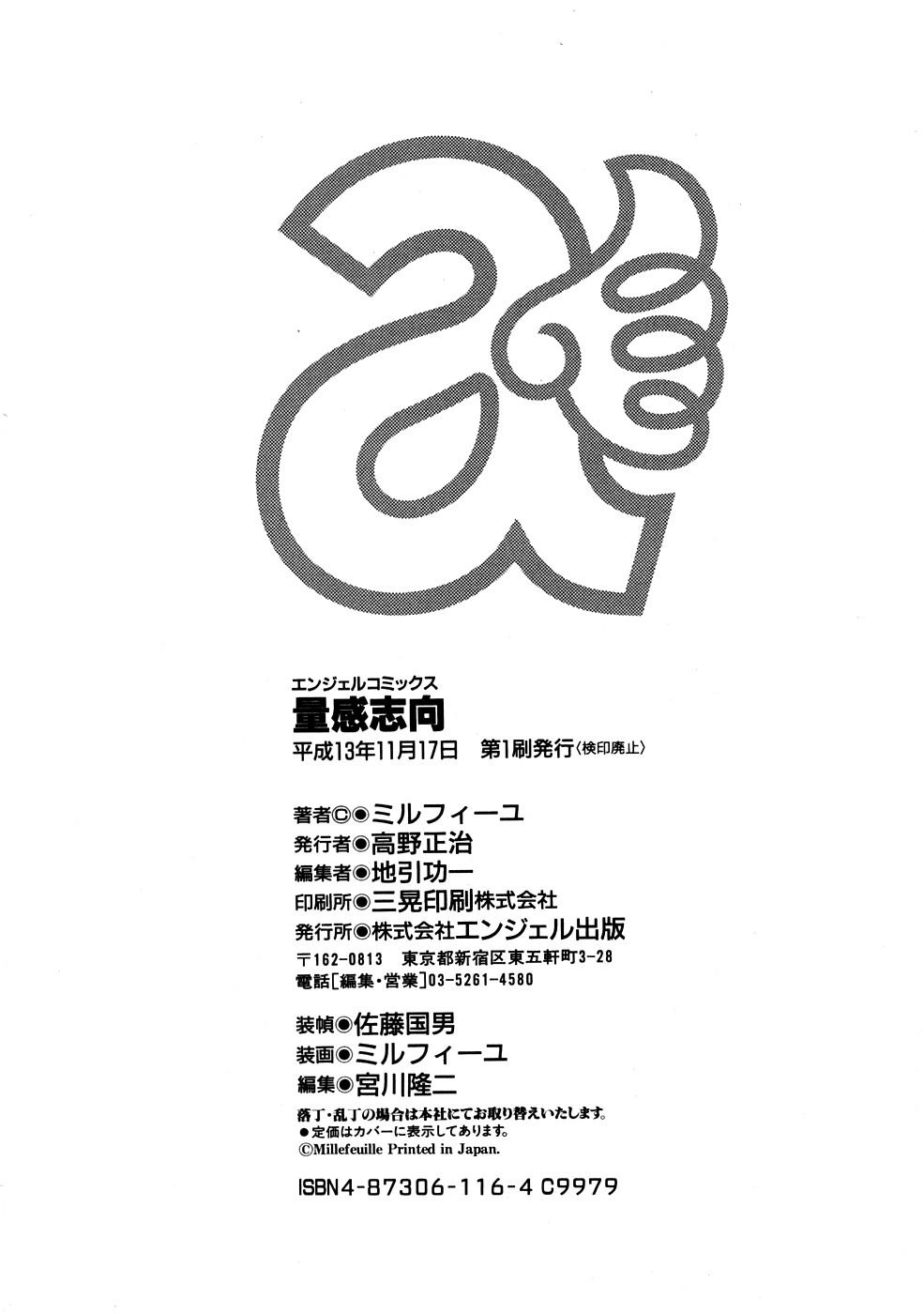 Ryoukan Shikou - Miracle Bust Girls 181