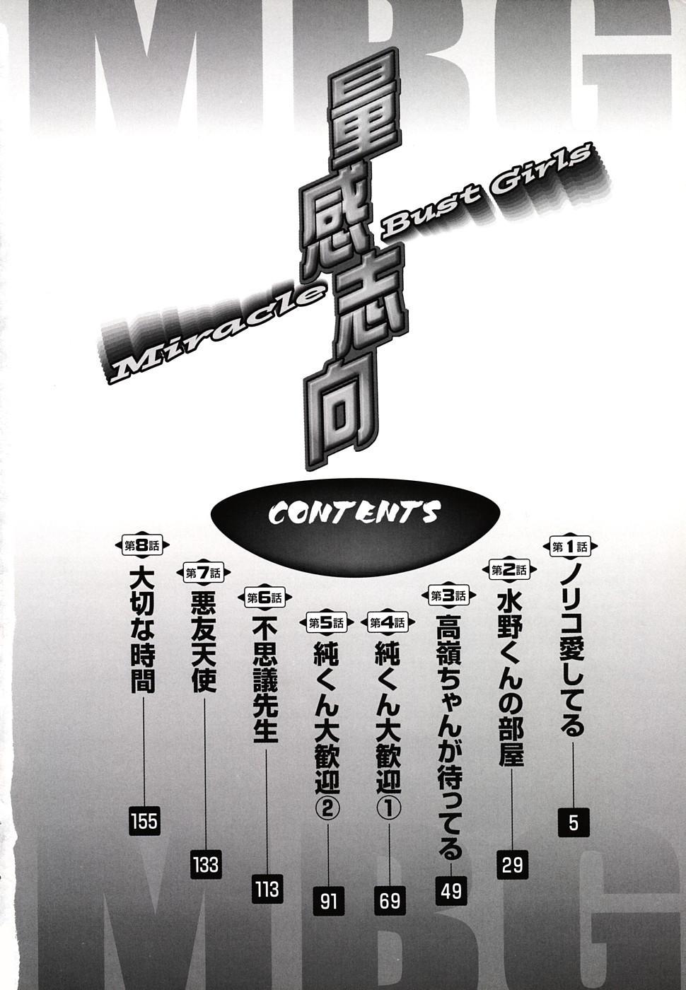 Ryoukan Shikou - Miracle Bust Girls 5
