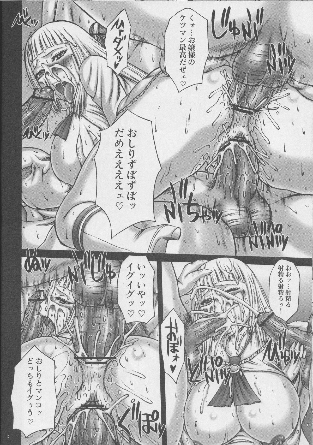 Bure Tetsu 10