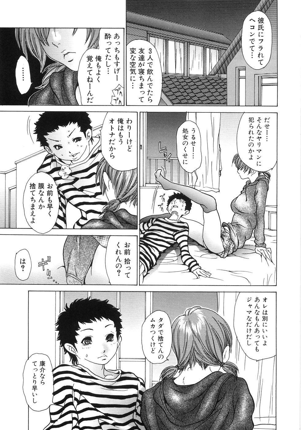 Onee-San No Hazukashiikoto 10