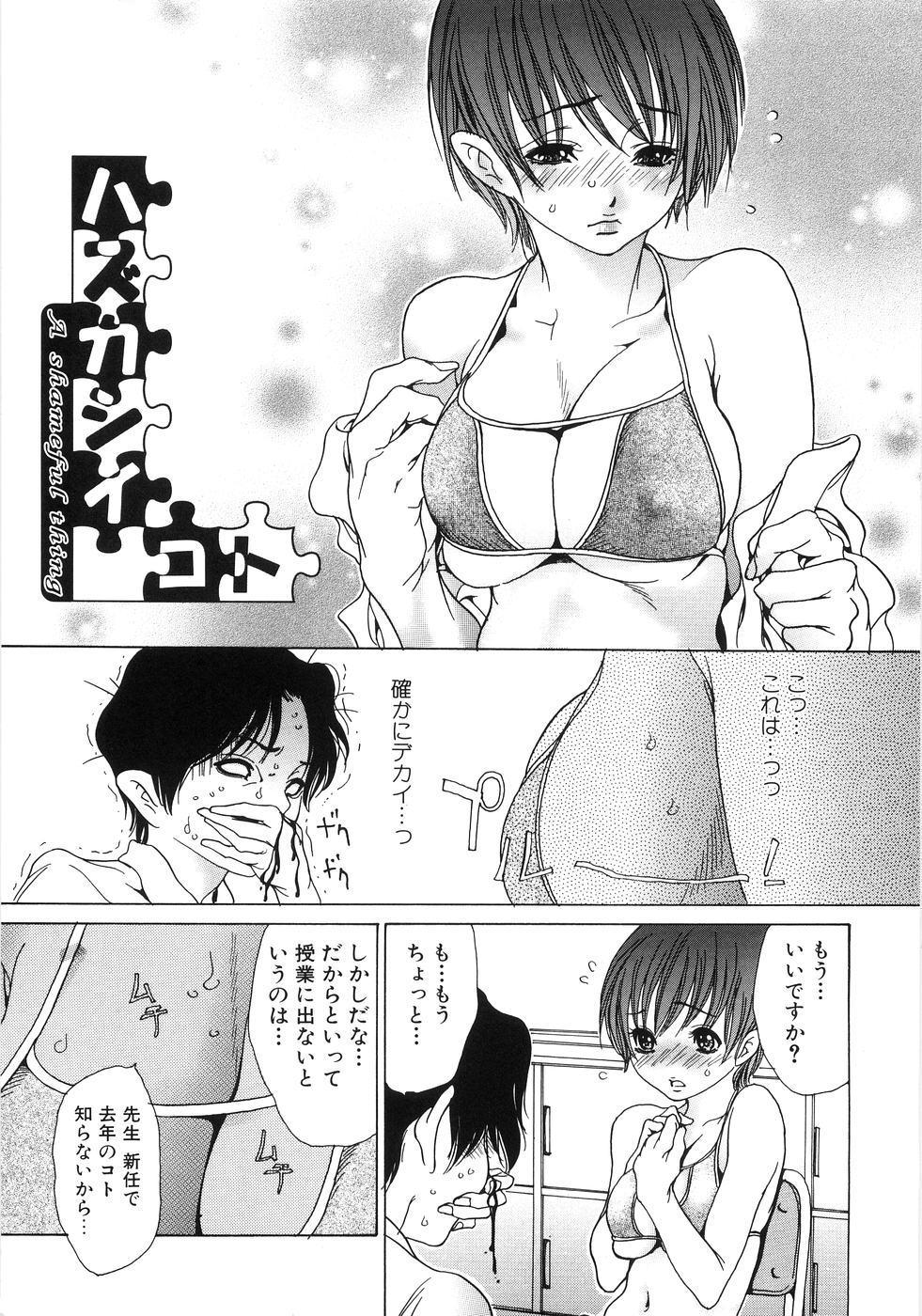 Onee-San No Hazukashiikoto 134
