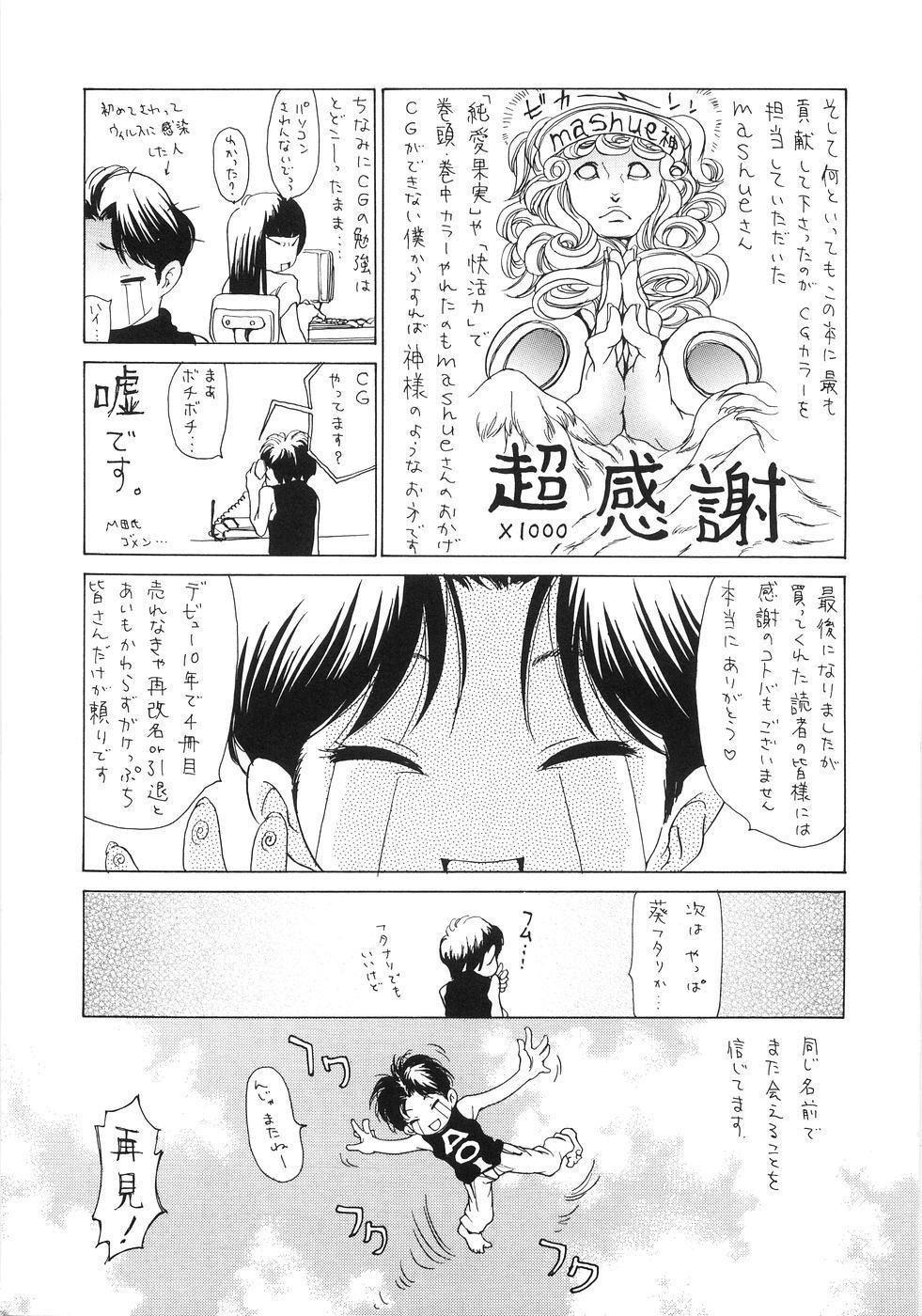 Onee-San No Hazukashiikoto 150