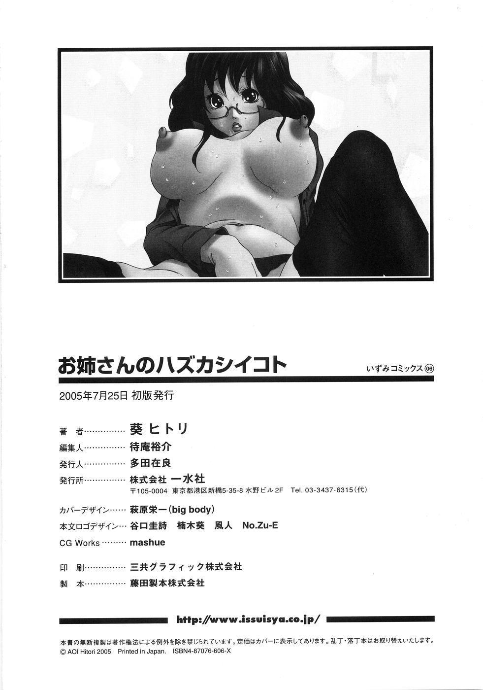 Onee-San No Hazukashiikoto 151