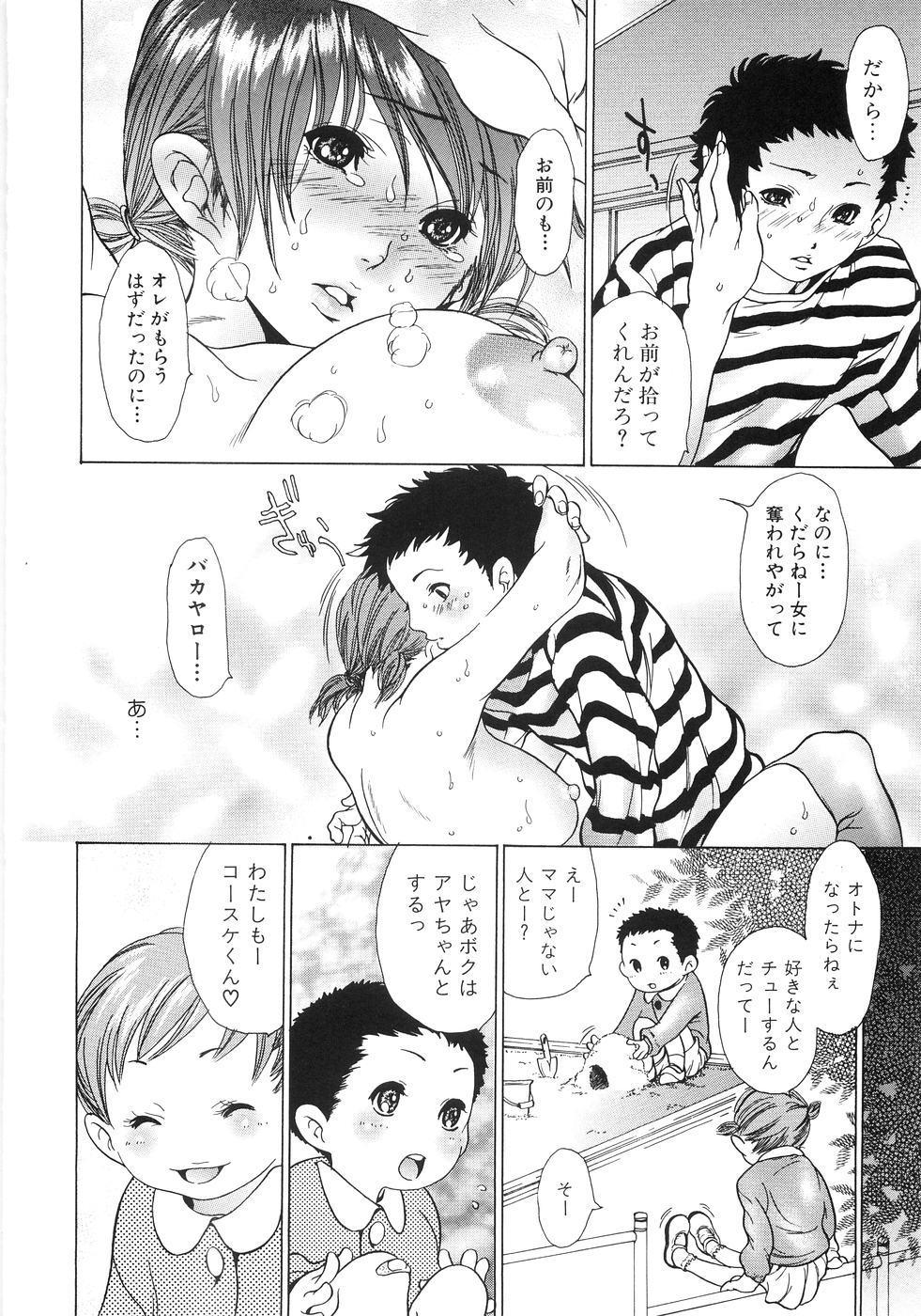 Onee-San No Hazukashiikoto 15