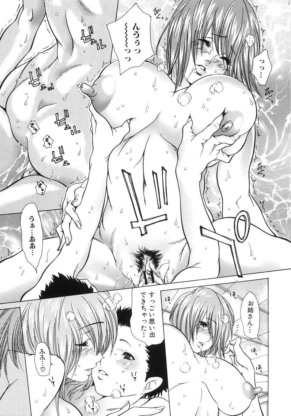 Onee-San No Hazukashiikoto 38