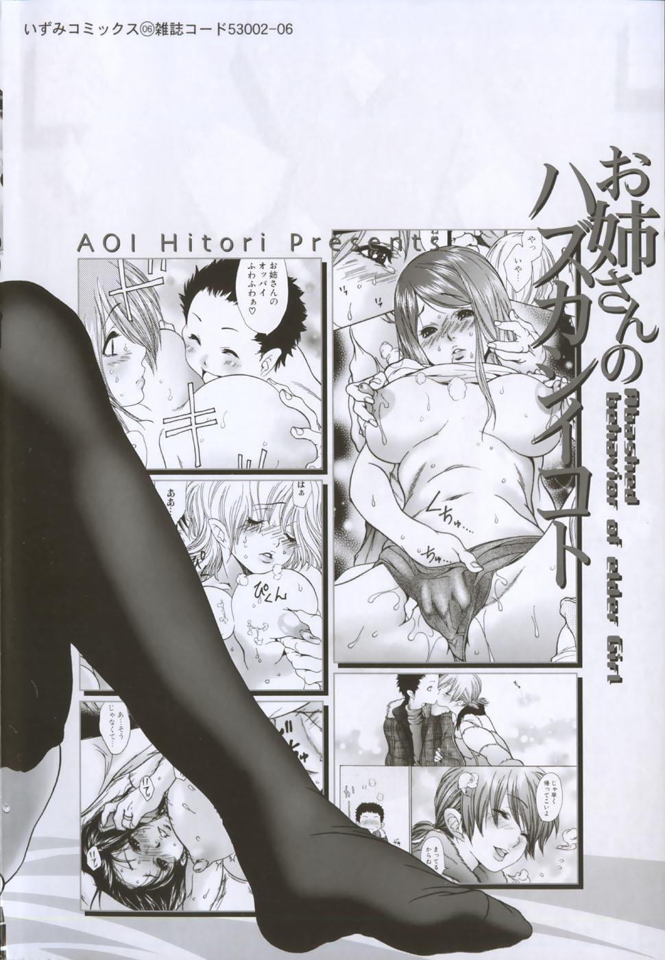 Onee-San No Hazukashiikoto 3
