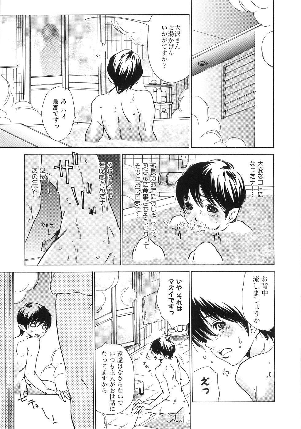 Onee-San No Hazukashiikoto 94