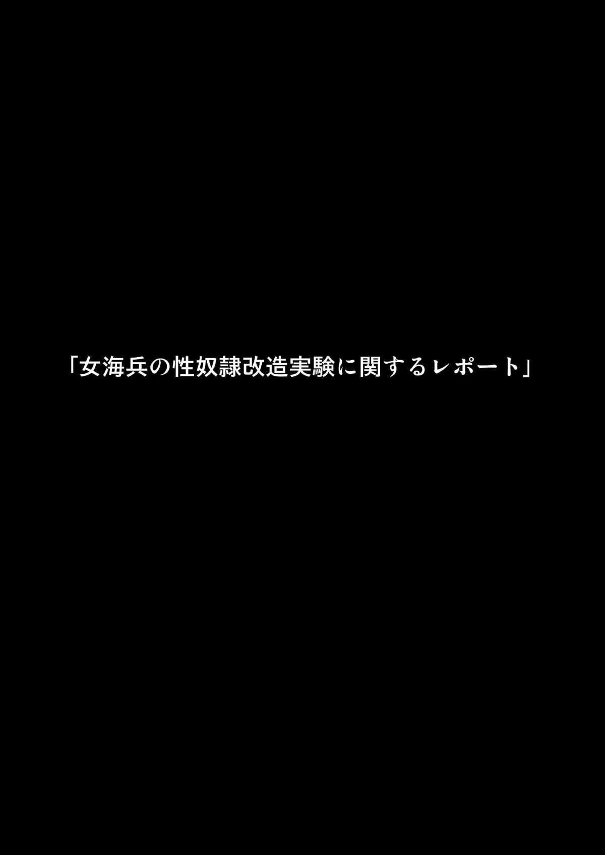 Zoku Gokkan no Jikkenshitsu 1