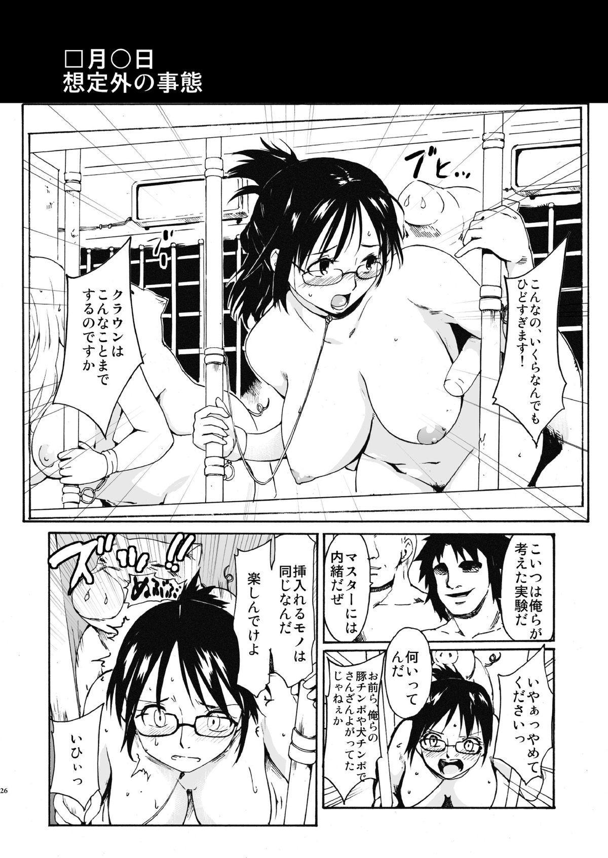 Zoku Gokkan no Jikkenshitsu 24
