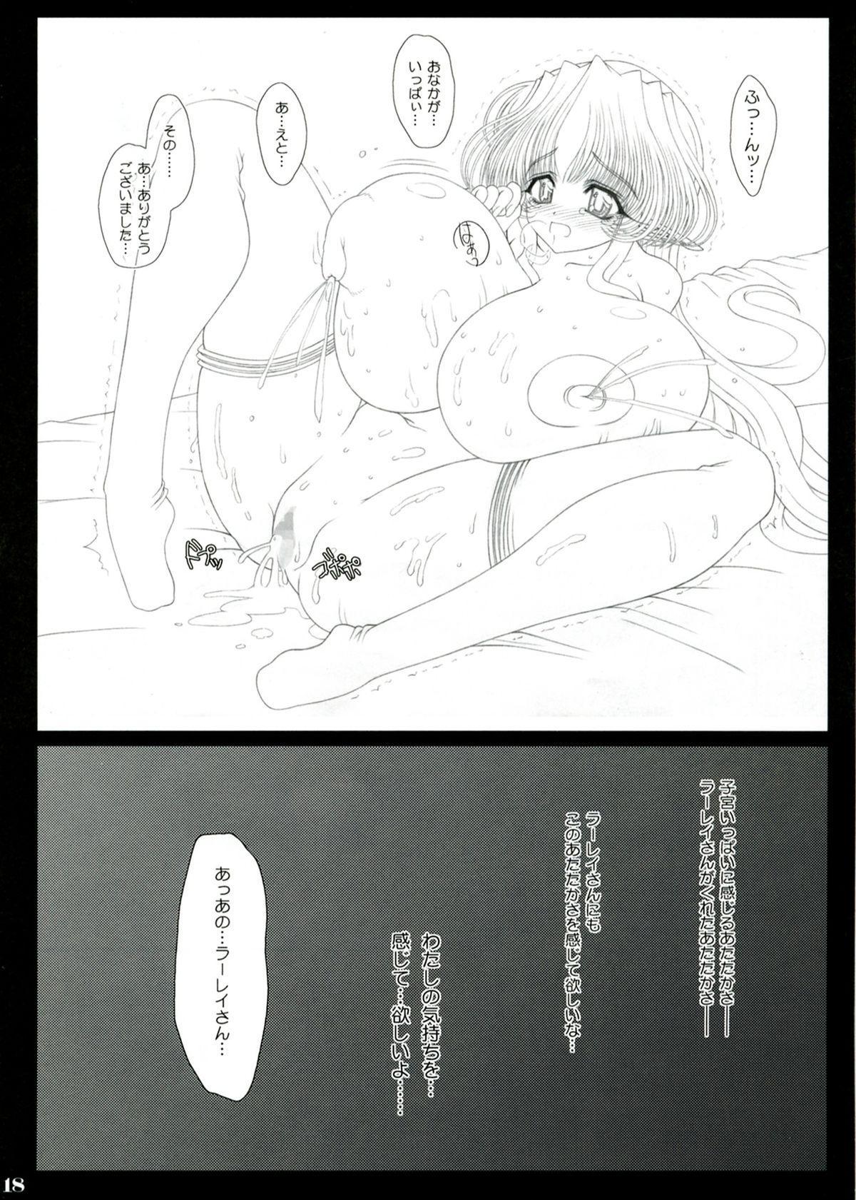 Mitsugetsu 17