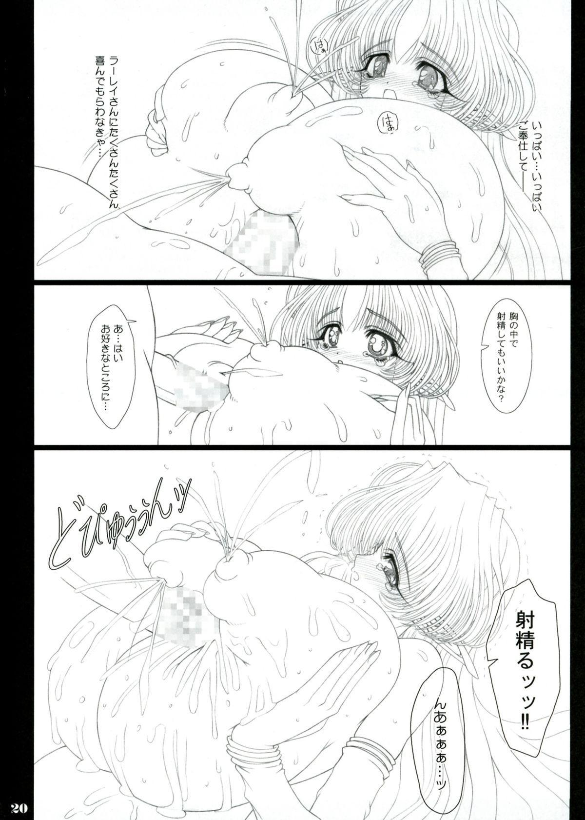 Mitsugetsu 19