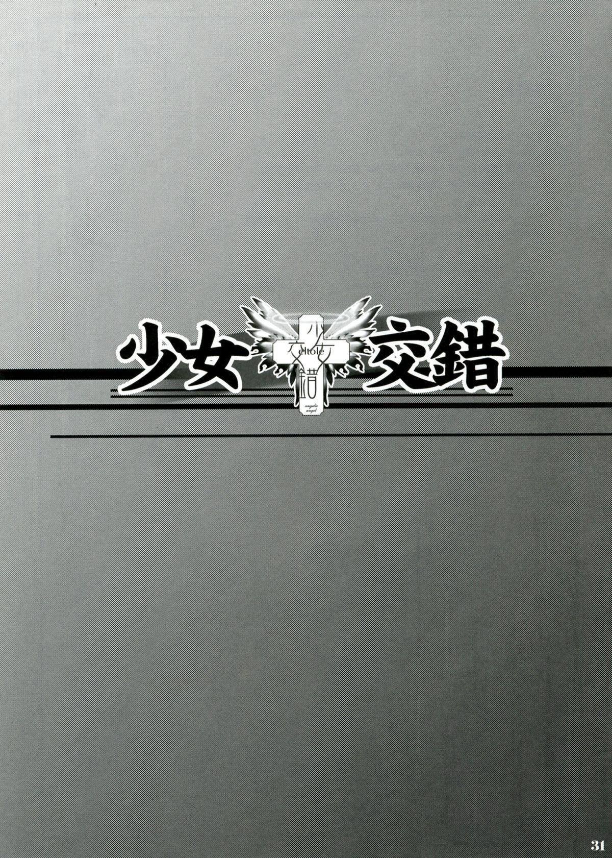 Mitsugetsu 30