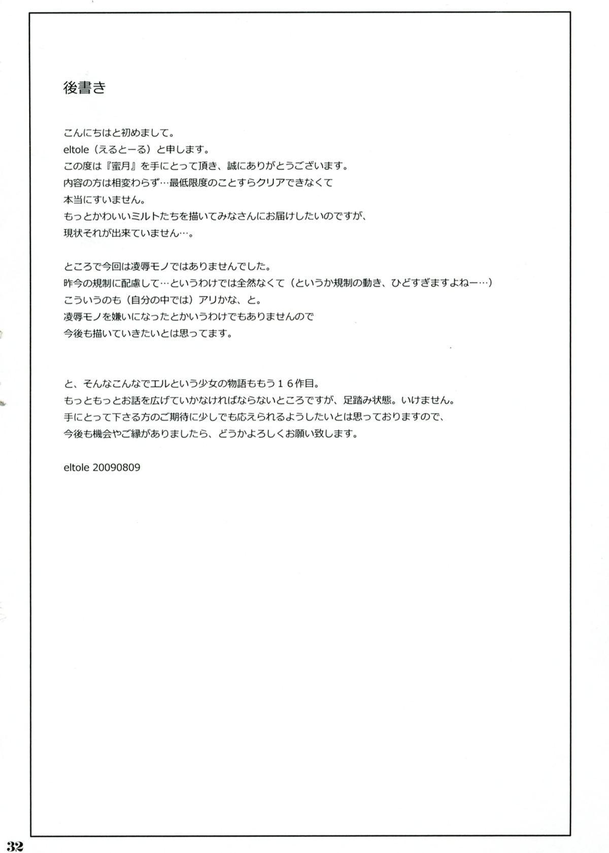 Mitsugetsu 31
