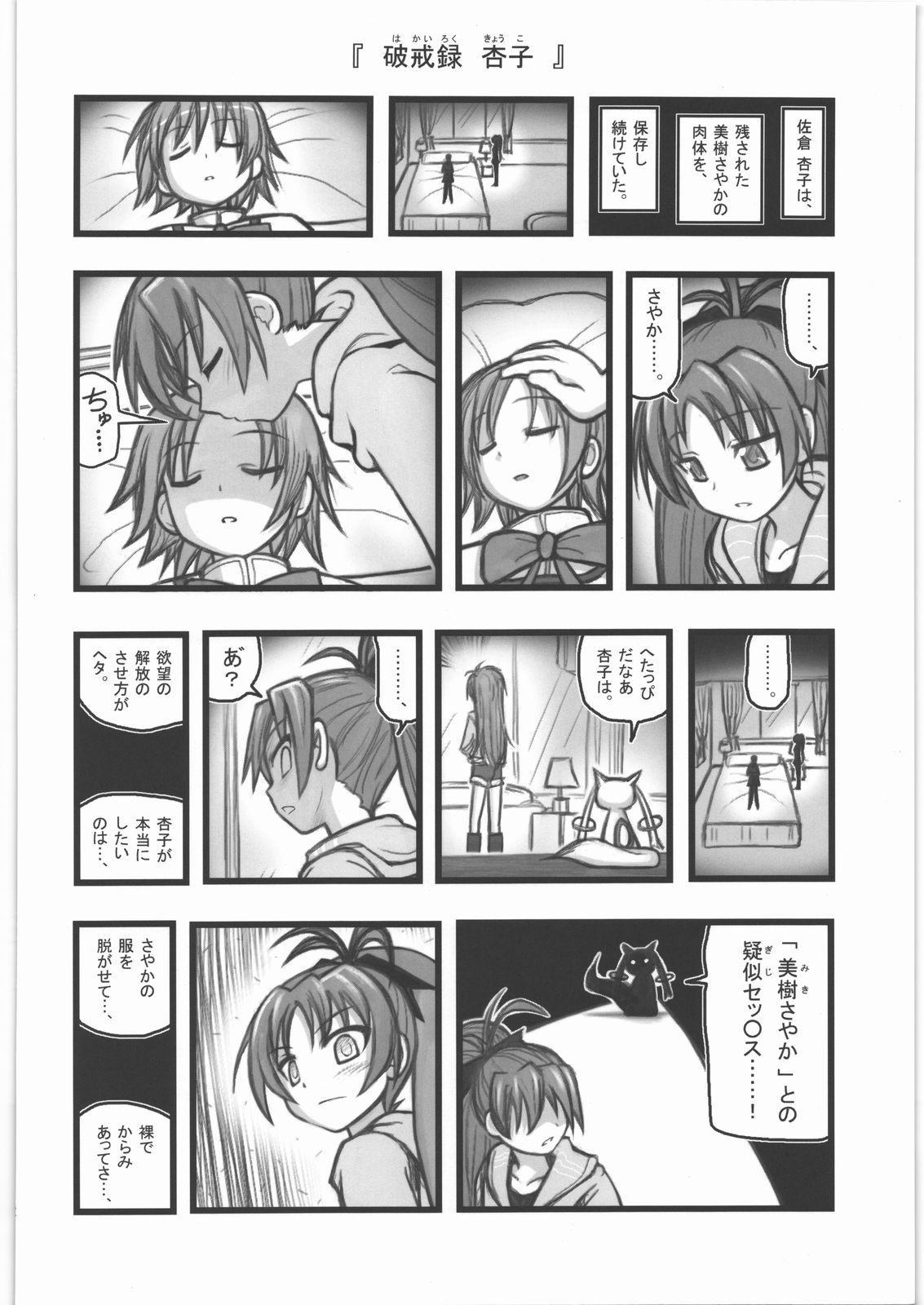 Ryoujoku Chara Box AR 10