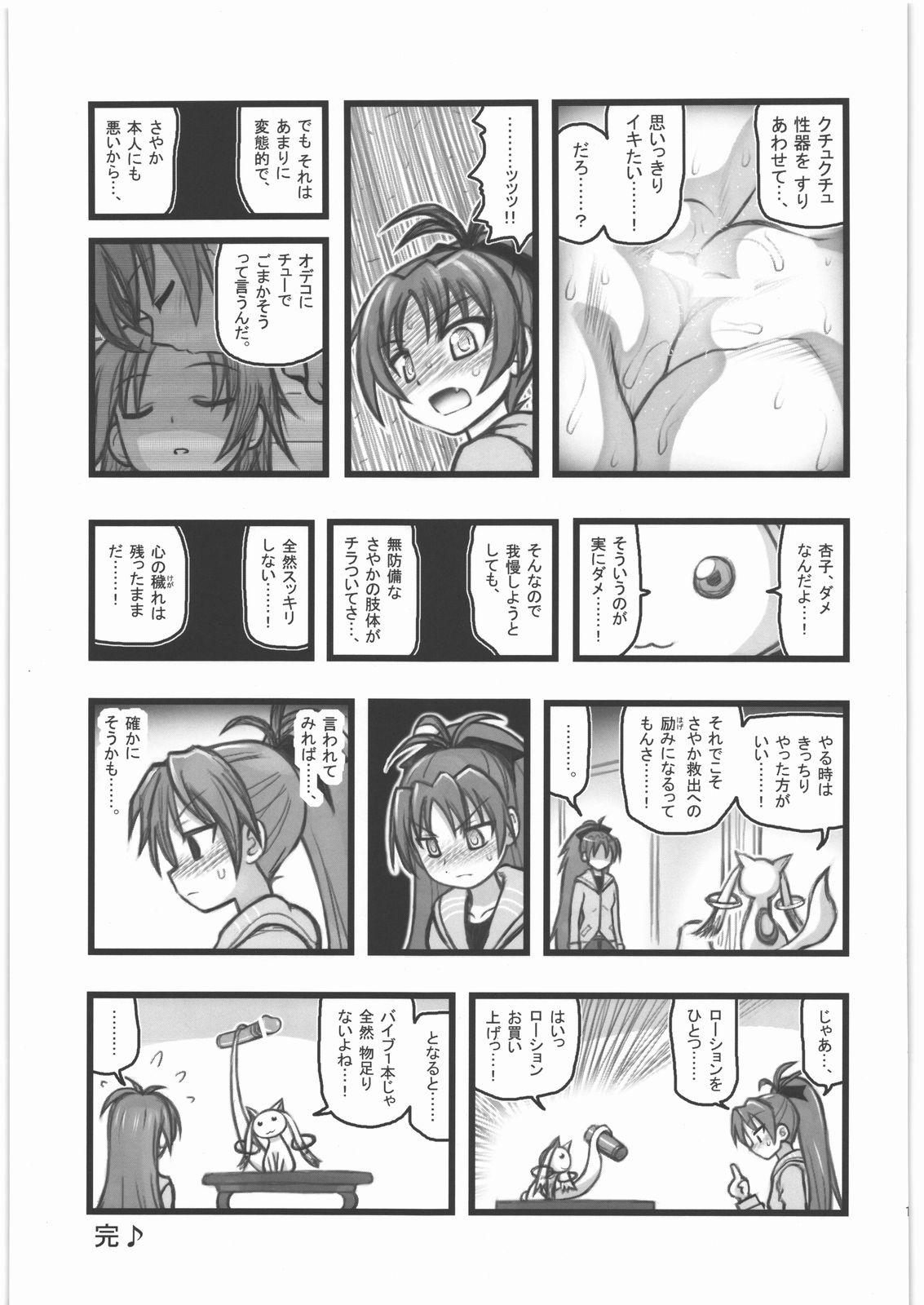 Ryoujoku Chara Box AR 11