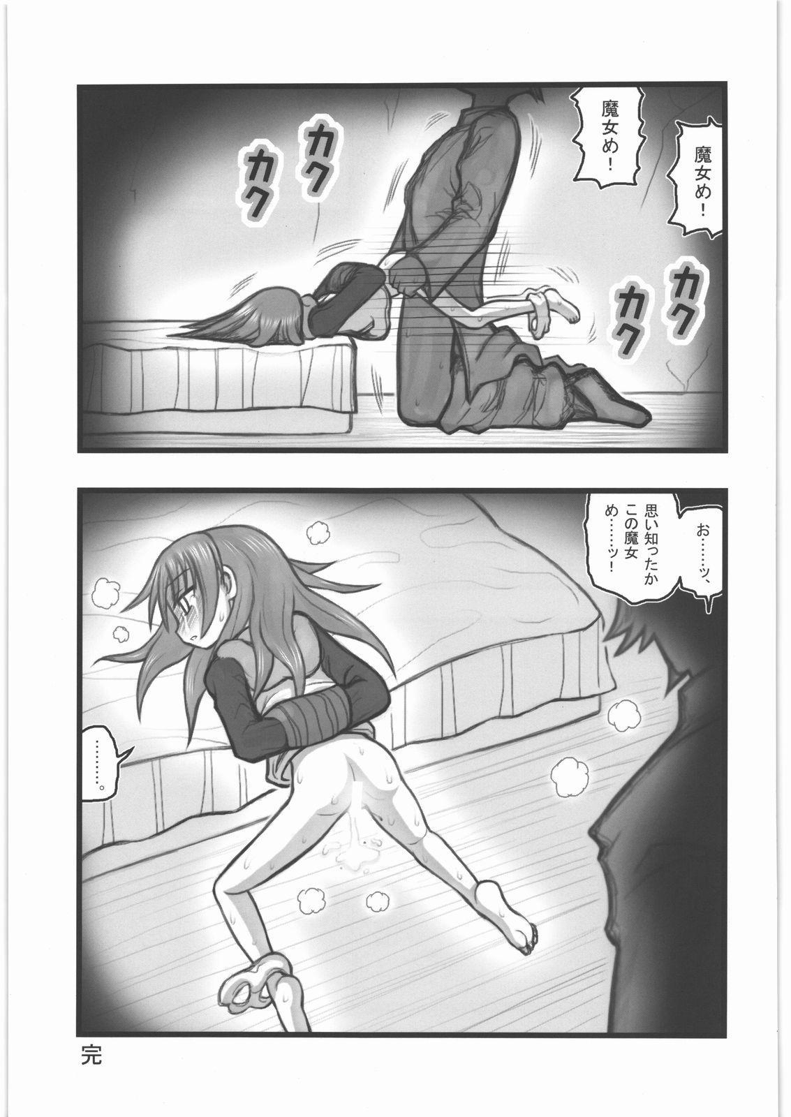 Ryoujoku Chara Box AR 13