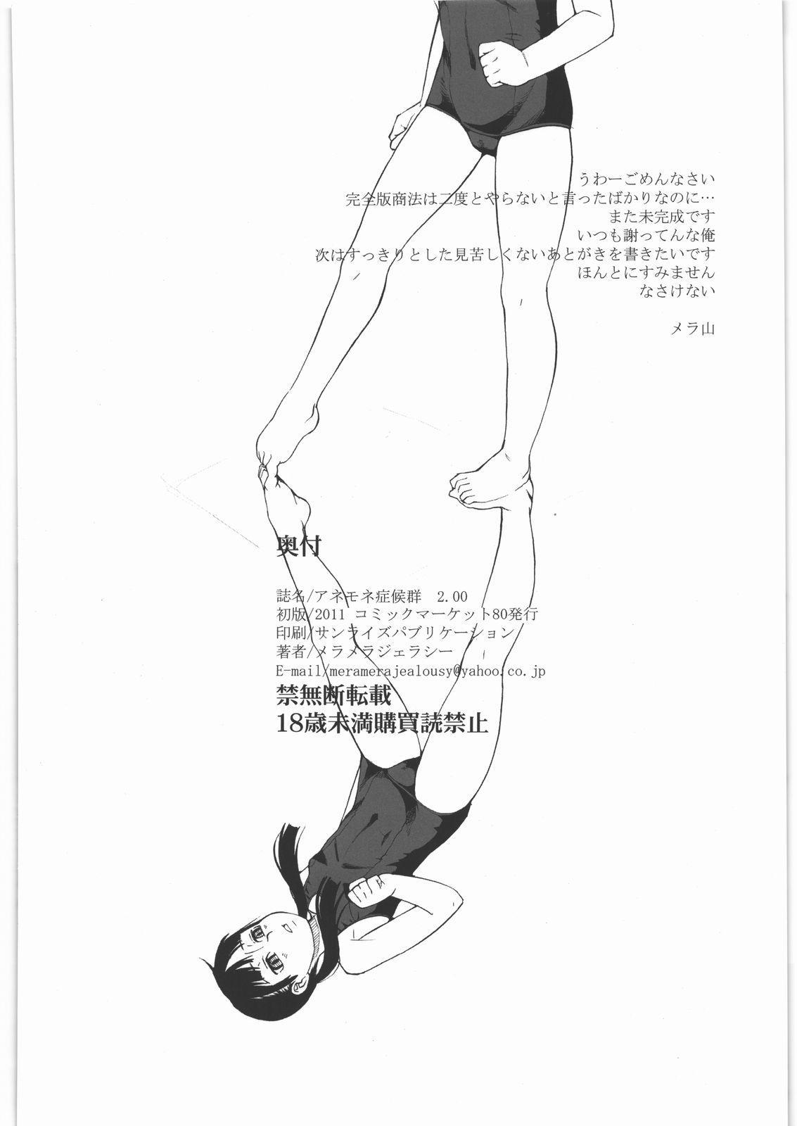 Anemone Shoukougun 2.00 32