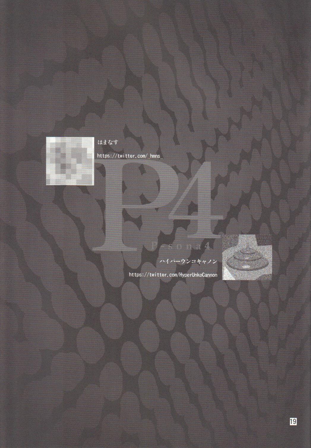 p-sona4 17