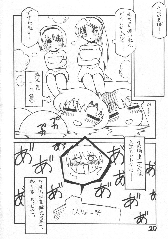 Higurashi no Hibiku Koro ni 18