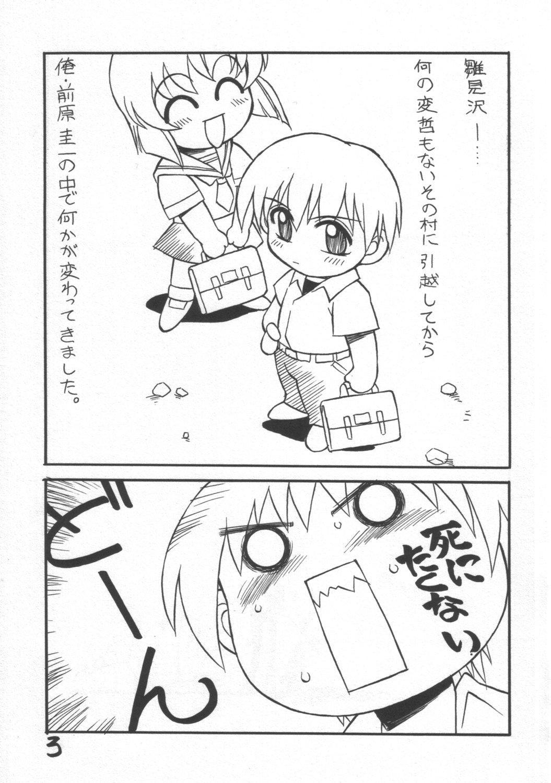 Higurashi no Hibiku Koro ni 1