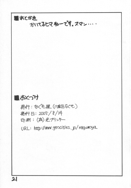 Higurashi no Hibiku Koro ni 19