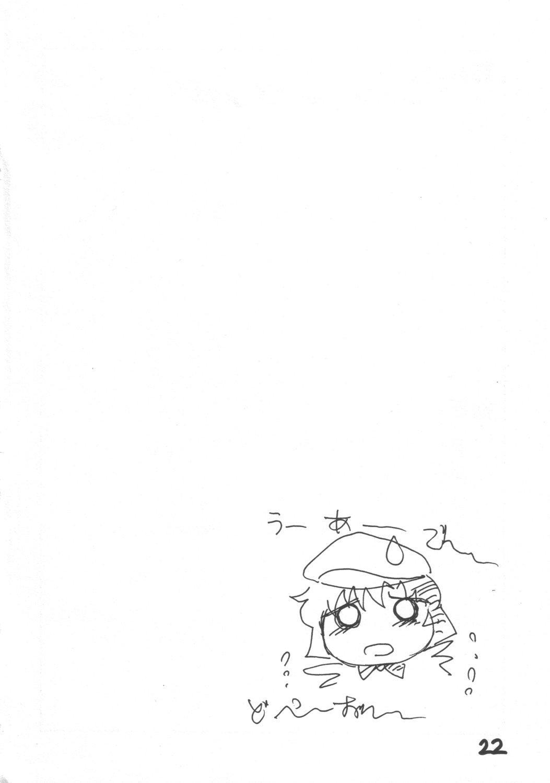 Higurashi no Hibiku Koro ni 20