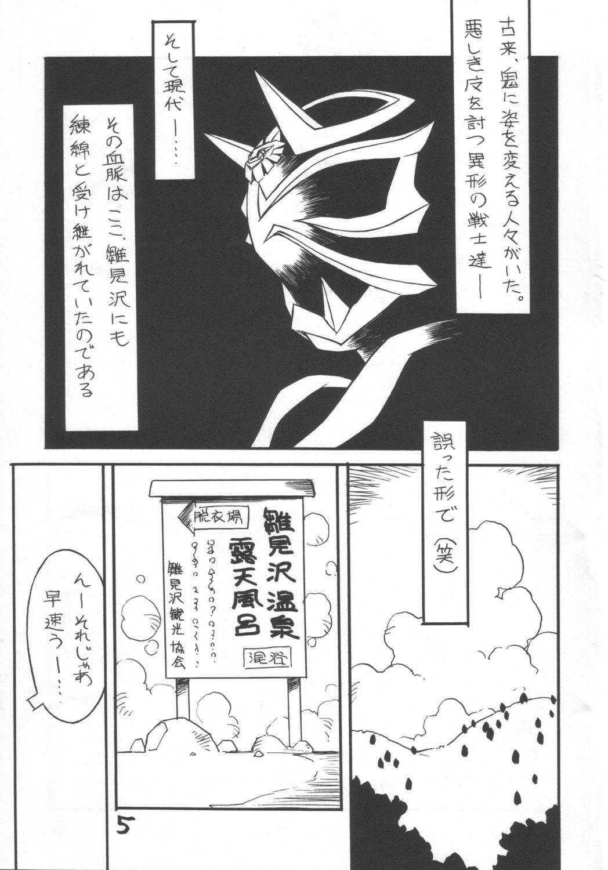 Higurashi no Hibiku Koro ni 3