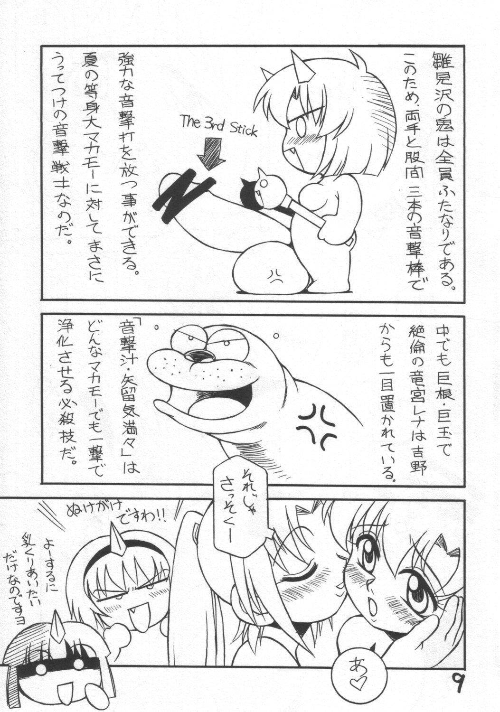 Higurashi no Hibiku Koro ni 7