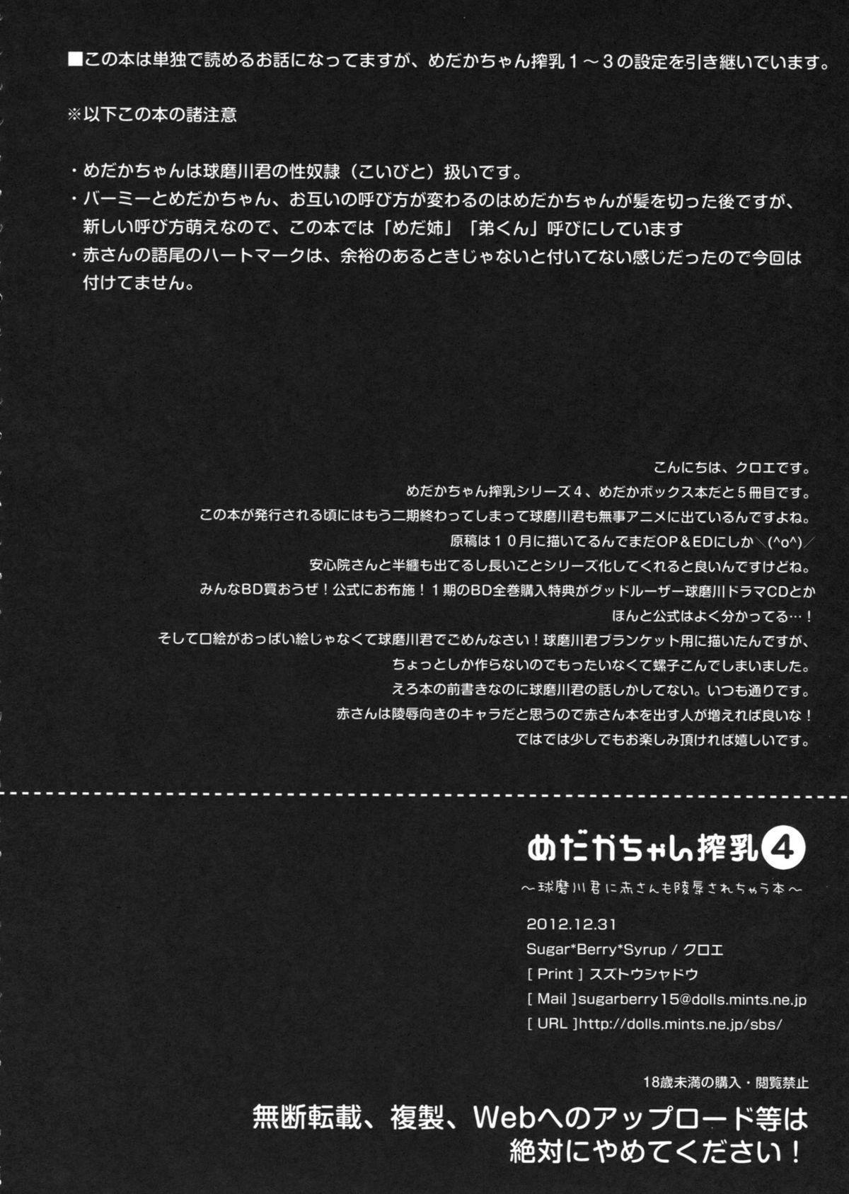 (C83) [Sugar*Berry*Syrup (Kuroe)] Medaka-chan Sakunyuu 4 ~Kumagawa-kun ni Aka-san mo Ryoujoku Sarechau Hon~ (Medaka Box) 3
