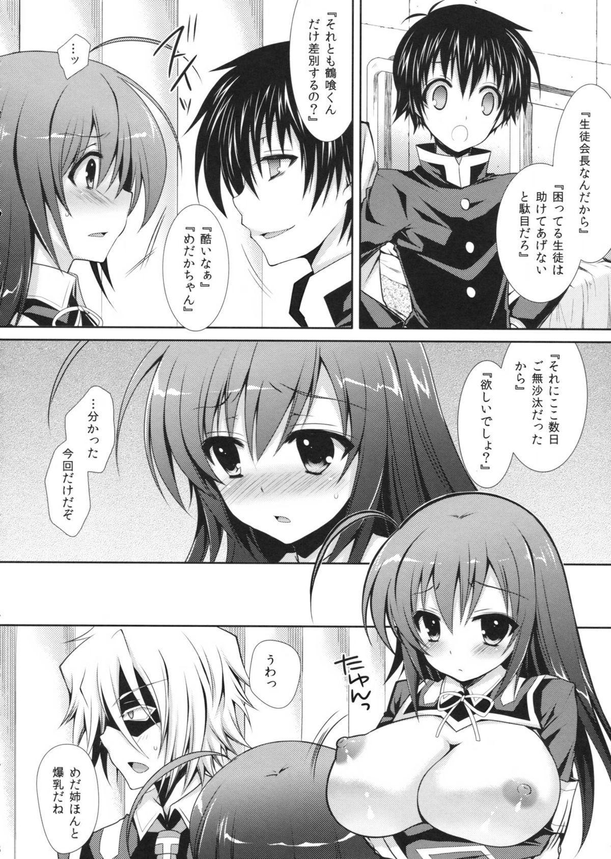 (C83) [Sugar*Berry*Syrup (Kuroe)] Medaka-chan Sakunyuu 4 ~Kumagawa-kun ni Aka-san mo Ryoujoku Sarechau Hon~ (Medaka Box) 7